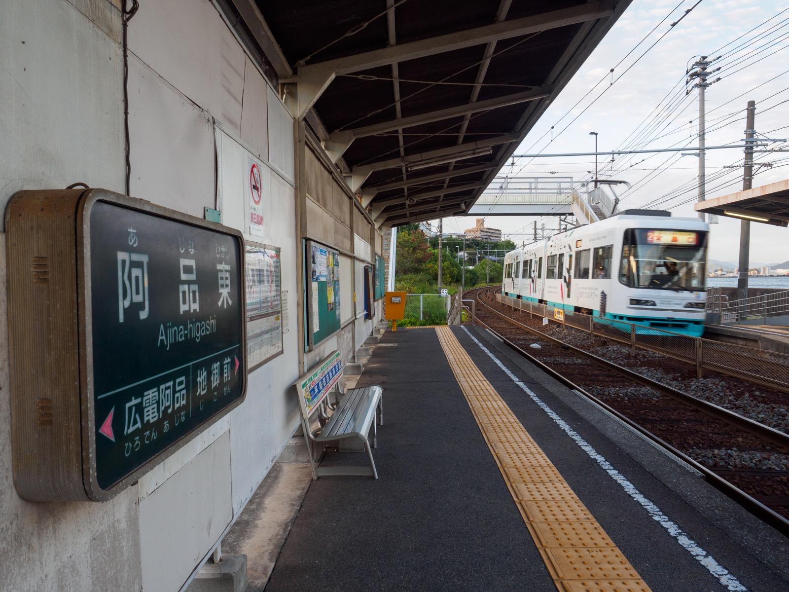 阿品東駅のホーム