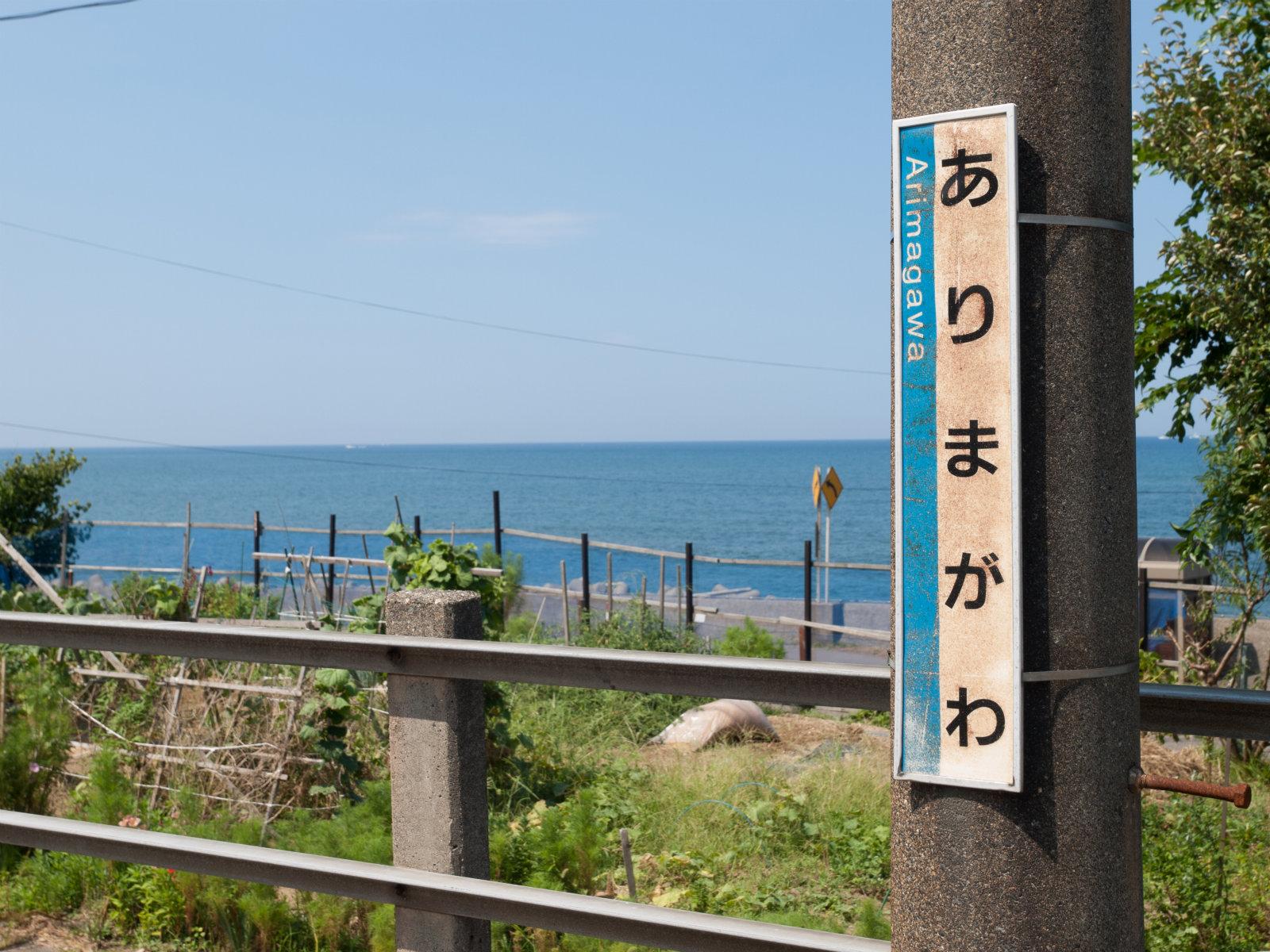 有間川駅   海の見える駅