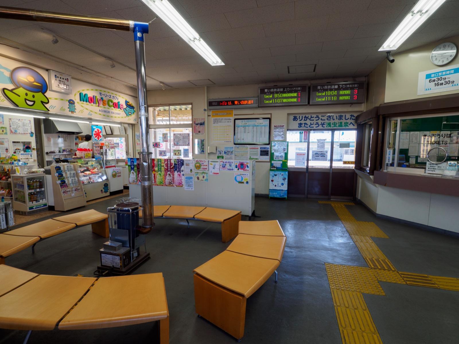 浅虫温泉駅の待合室と売店「モーリーズカフェ」