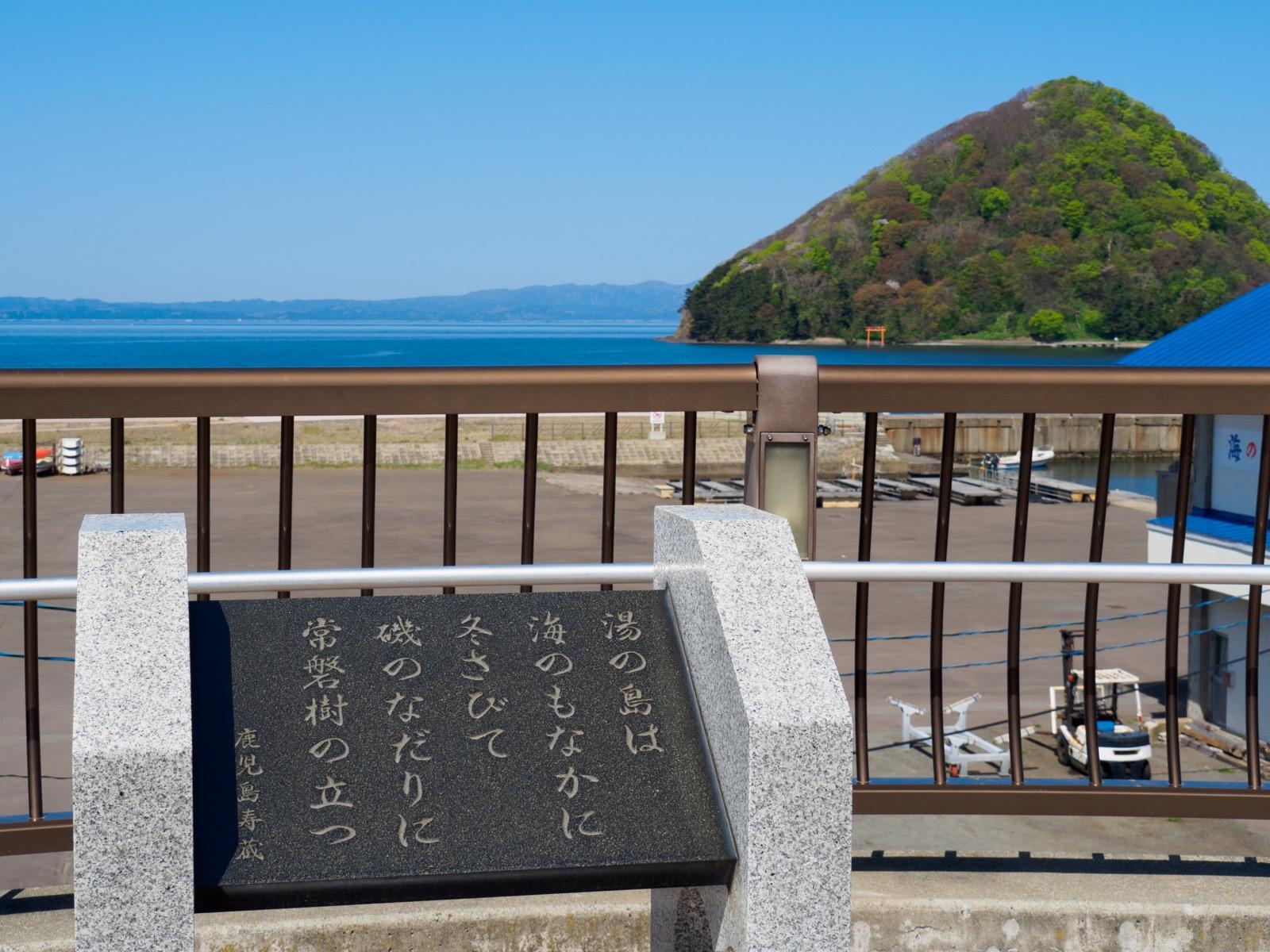 浅虫温泉駅前のゆうやけ橋から見える湯の島