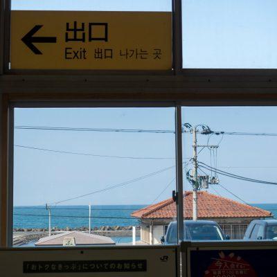 しかし、改札を出ればこの通り。駅はほんの少しだけ高台にあります。