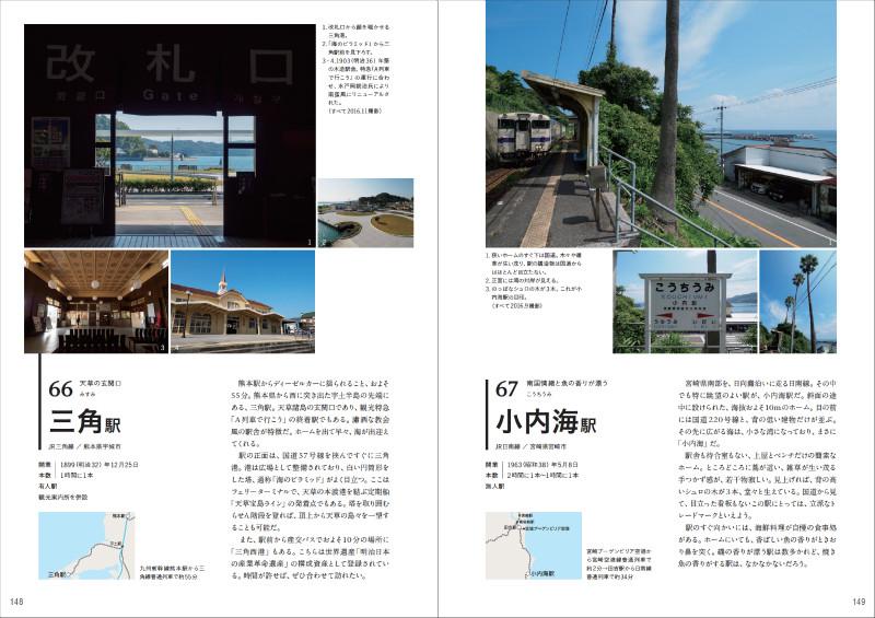 三角駅・小内海駅