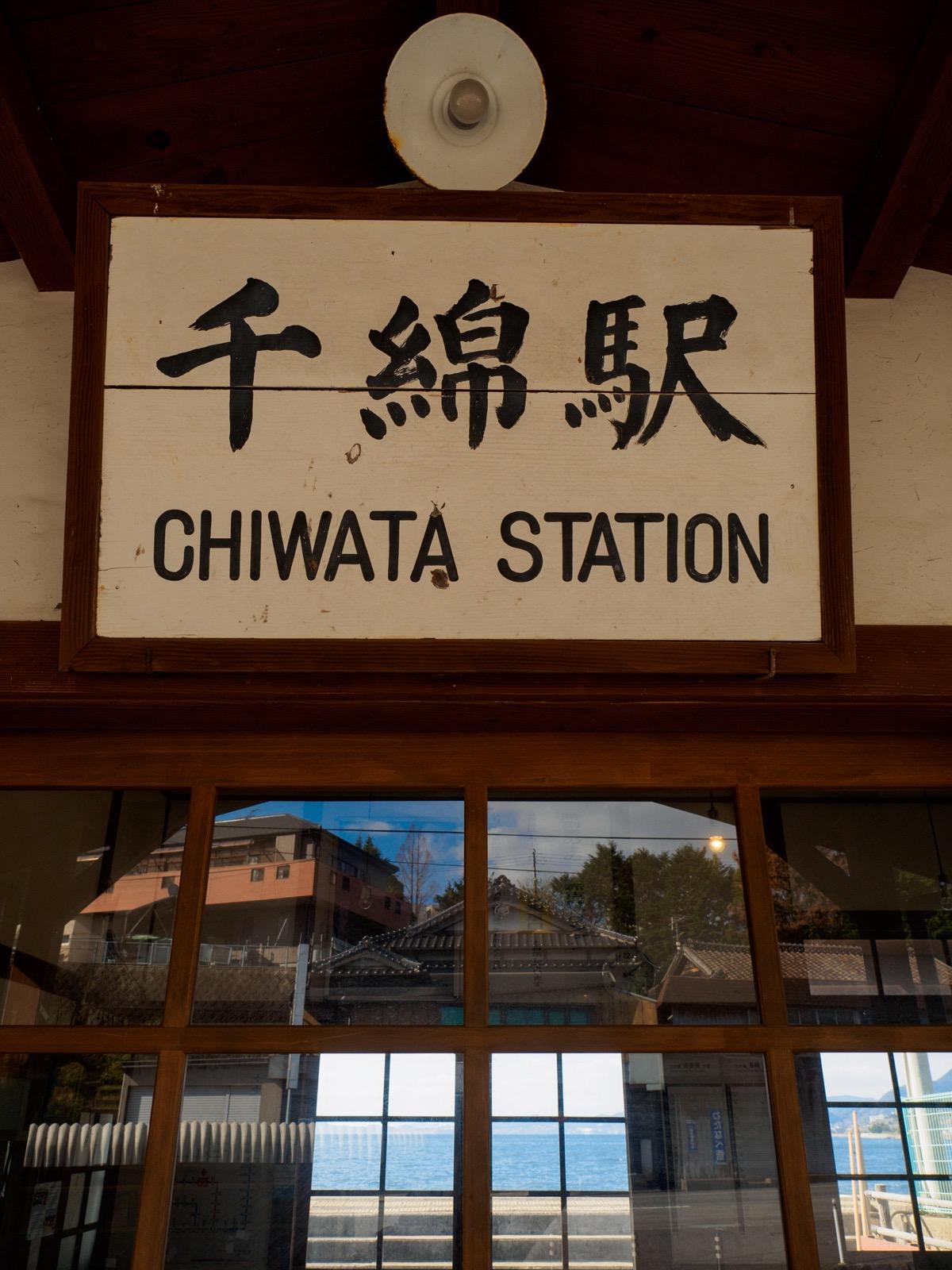 千綿駅の駅名板