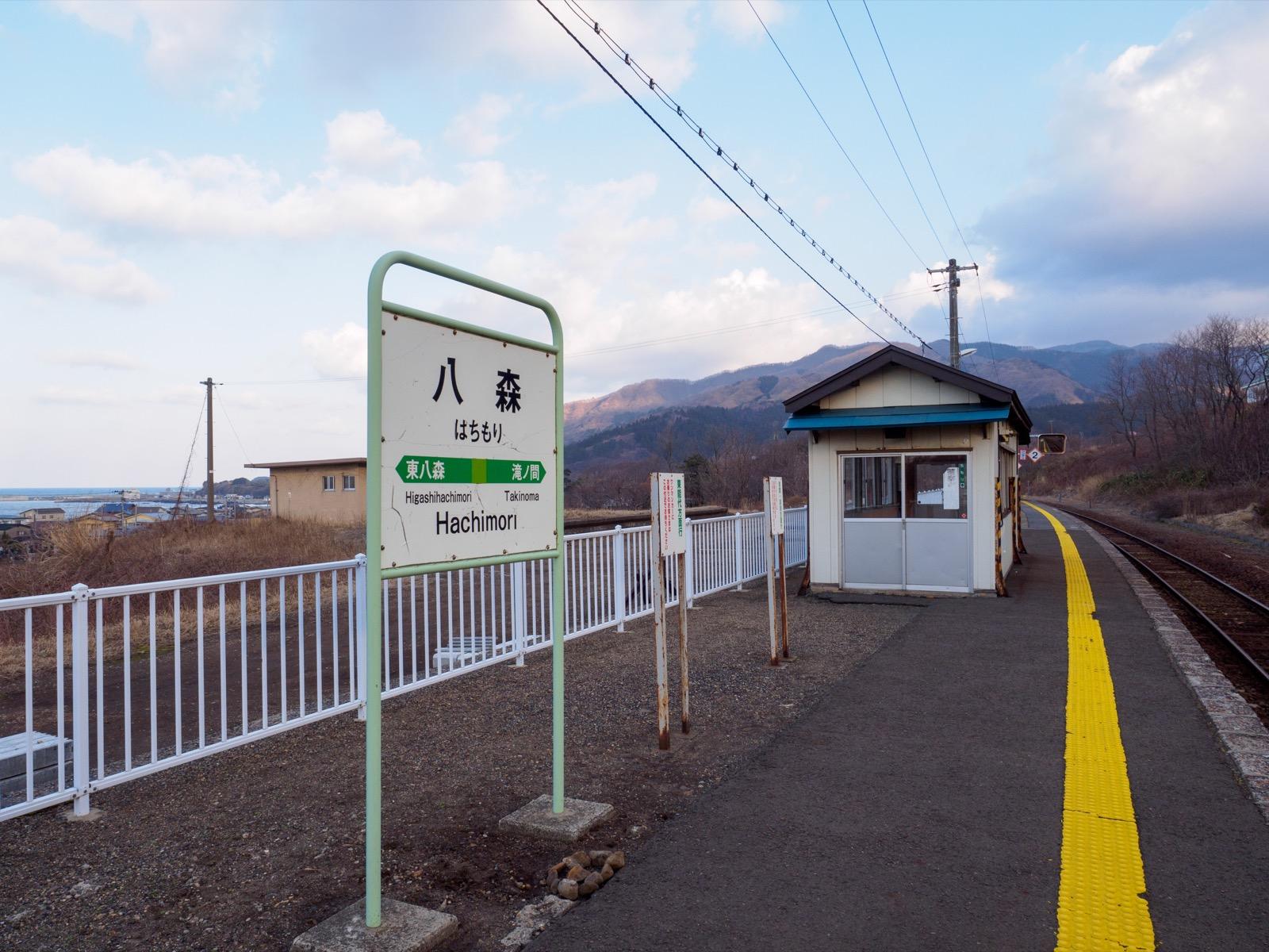 八森駅のホームから見る白神山地と日本海