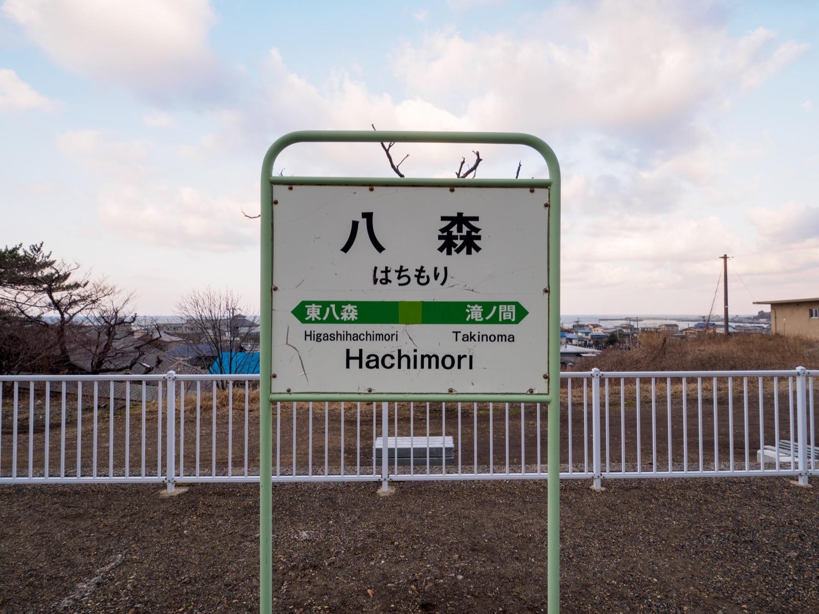 八森駅のホームから見る日本海