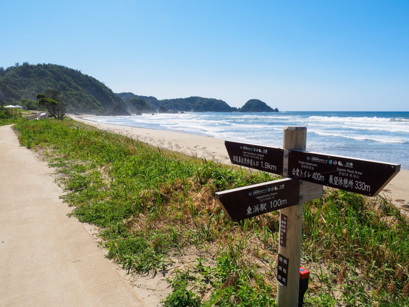 東浜海水浴場の遊歩道