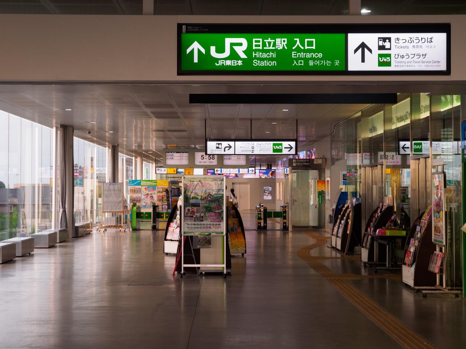 日立駅の改札口