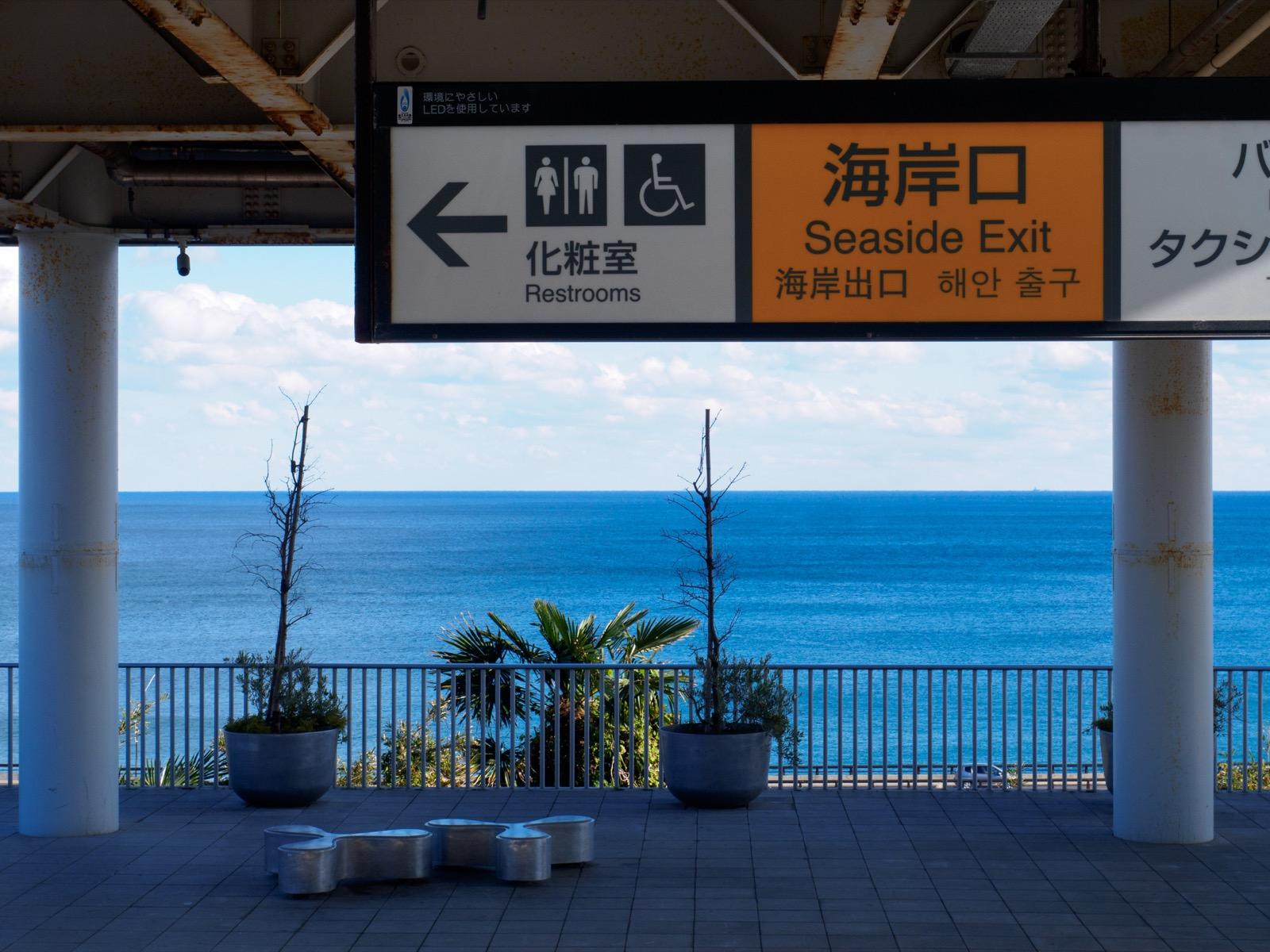 日立駅海岸口の駅前と太平洋