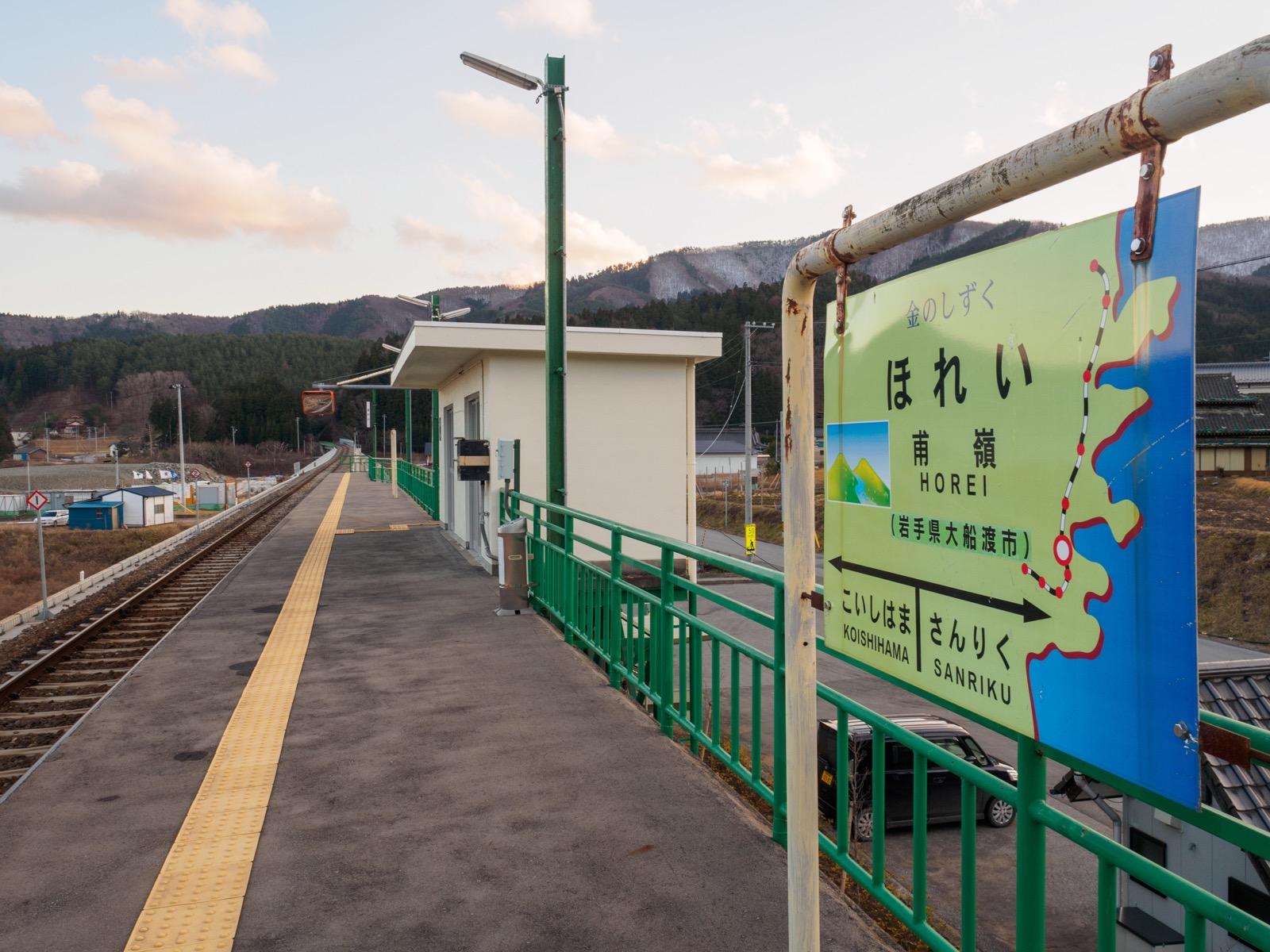 甫嶺駅のホーム