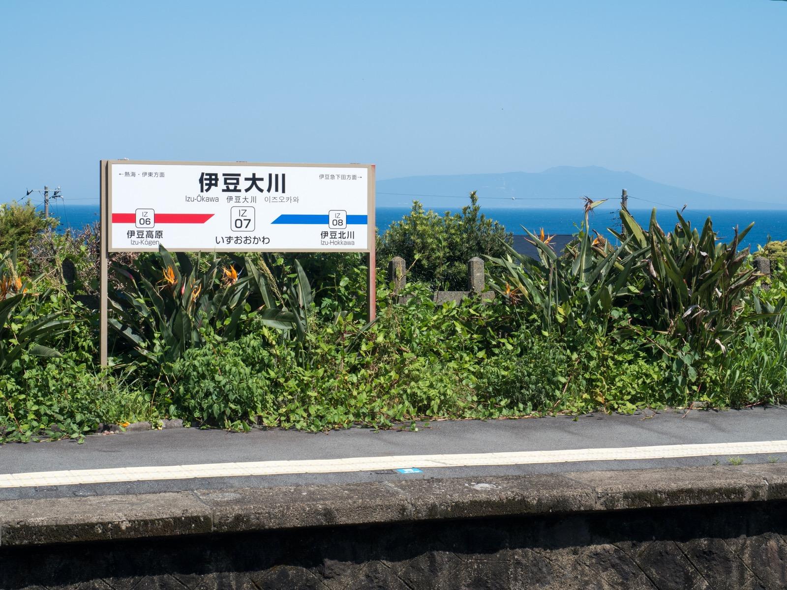 伊豆大川駅と伊豆大島
