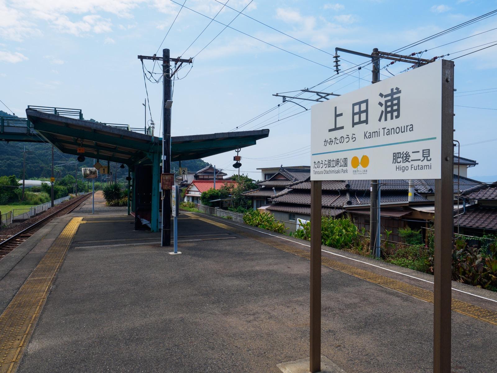 上田浦駅のホーム