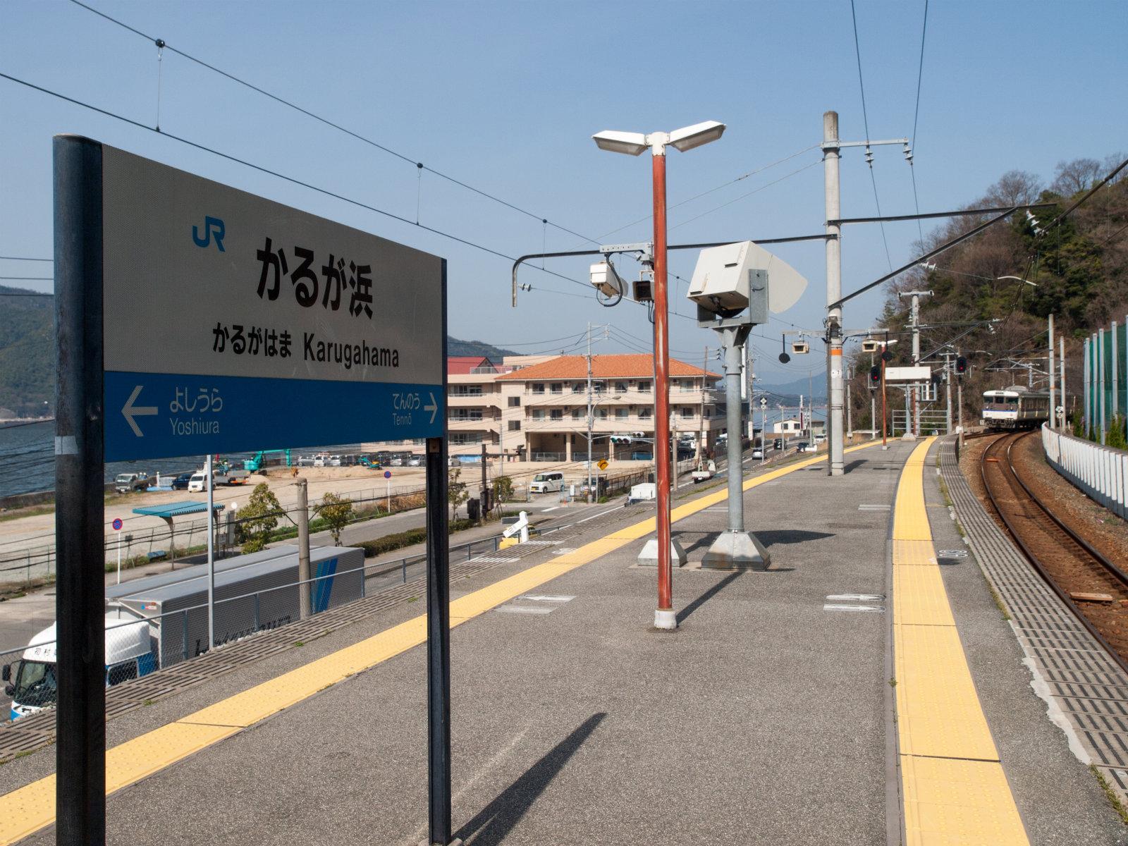 かるが浜駅