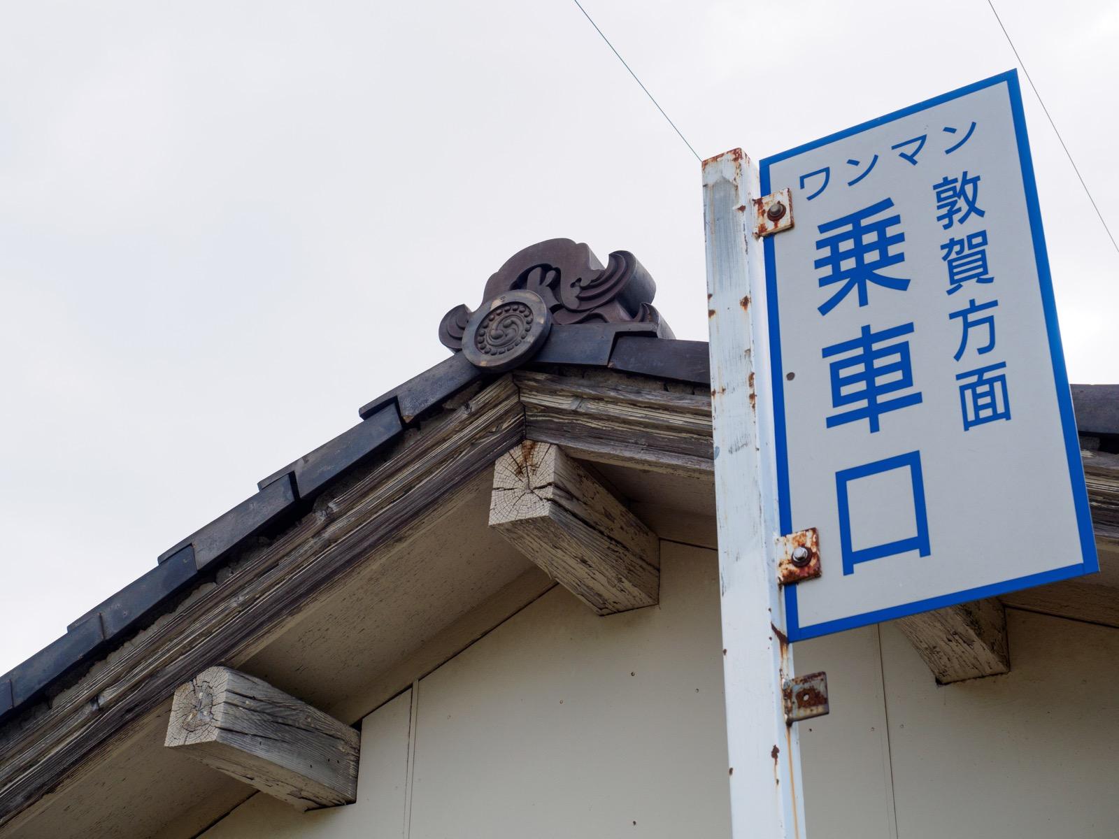 加斗駅の待合室