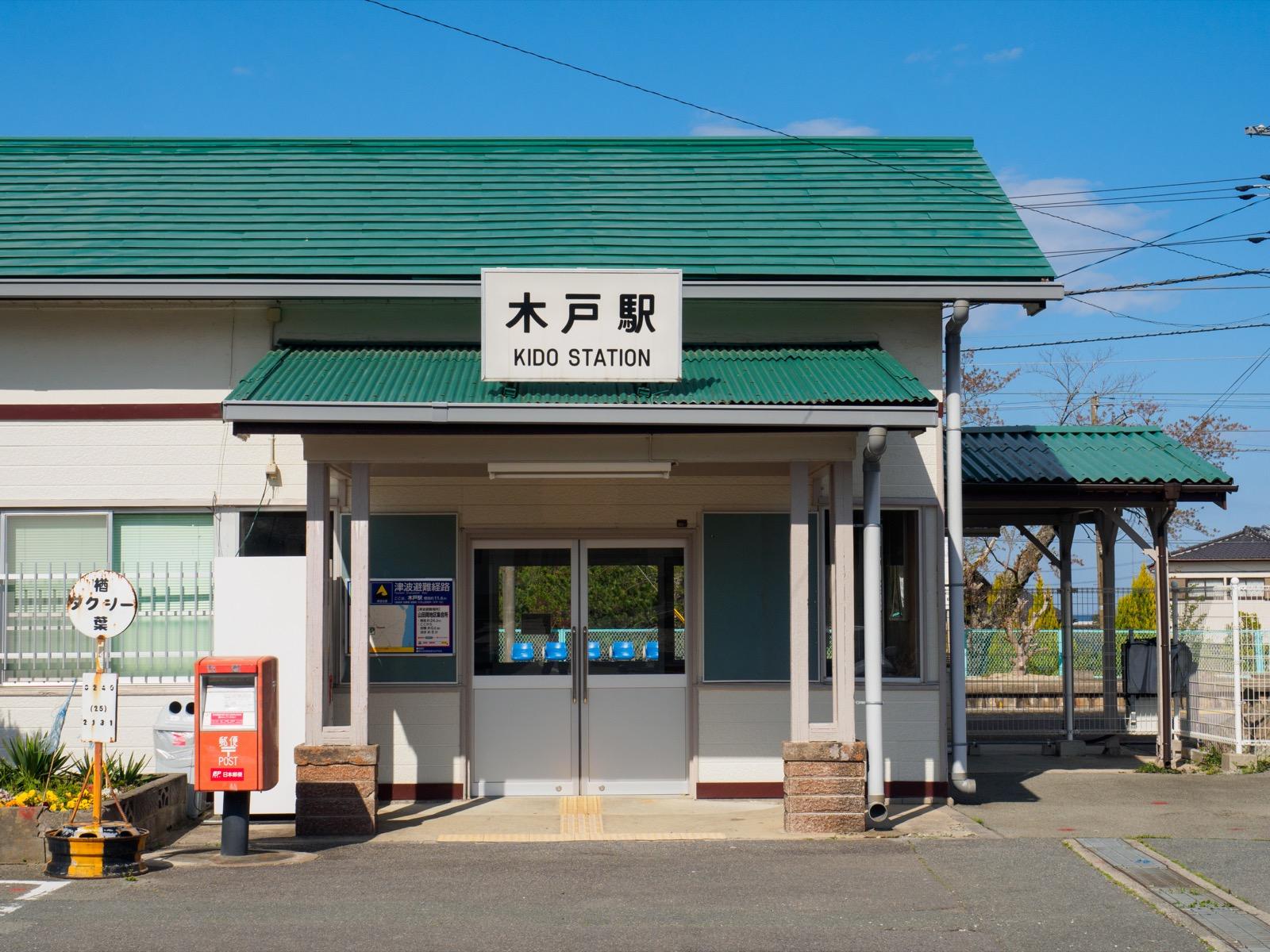 木戸駅の駅舎(2017年4月)