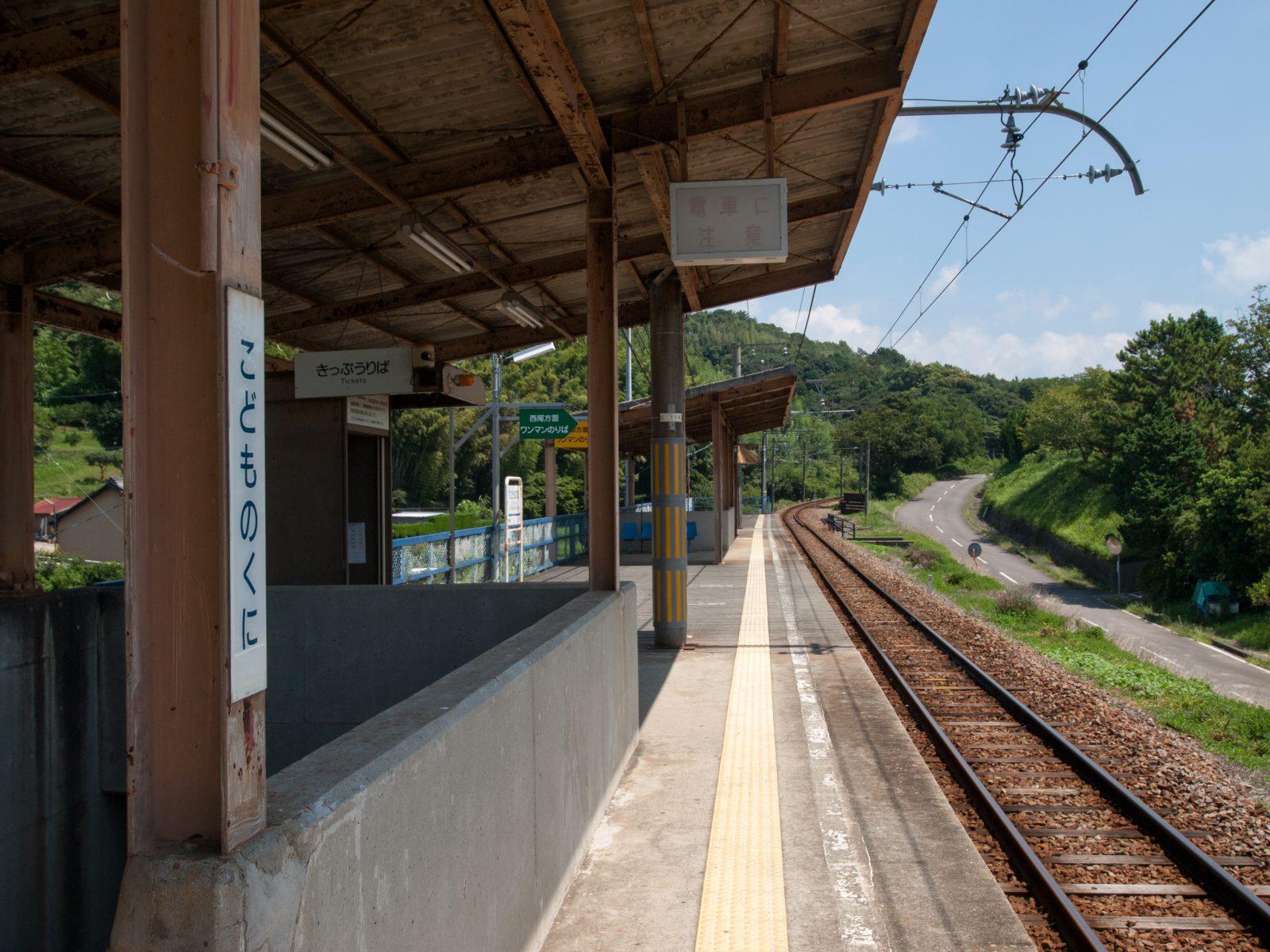 こどもの国駅のホーム