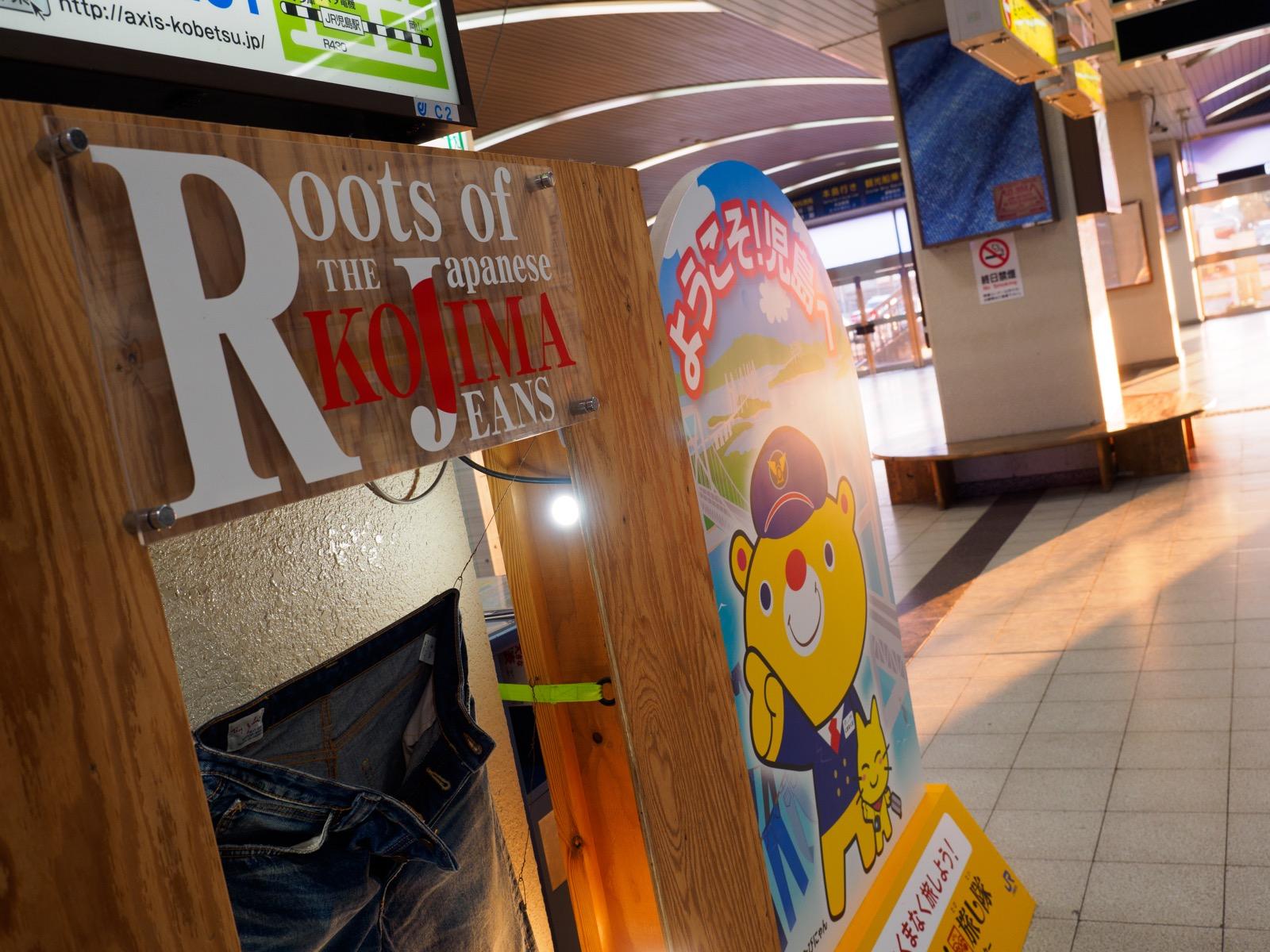 児島駅に飾れれているジーンズ