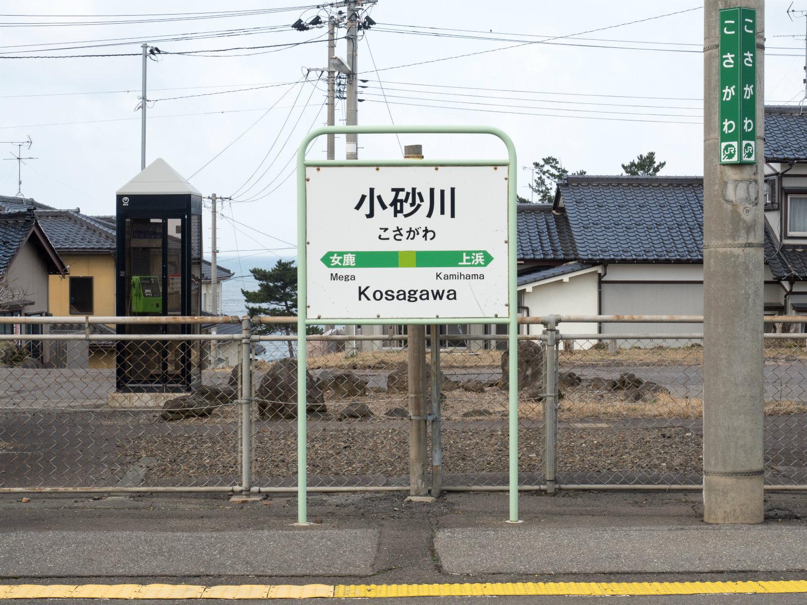 ホームからは集落越しに日本海が見えました。