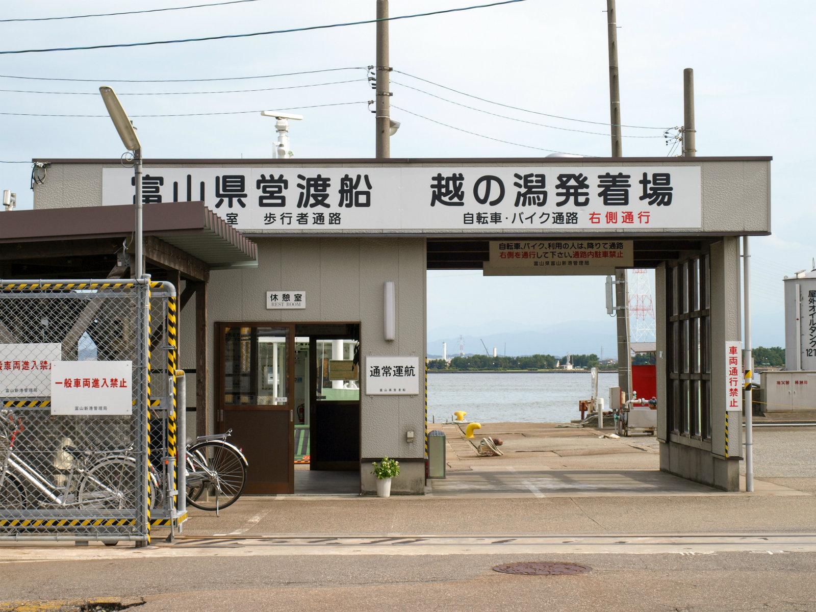 富山県営渡船・越の潟発着場