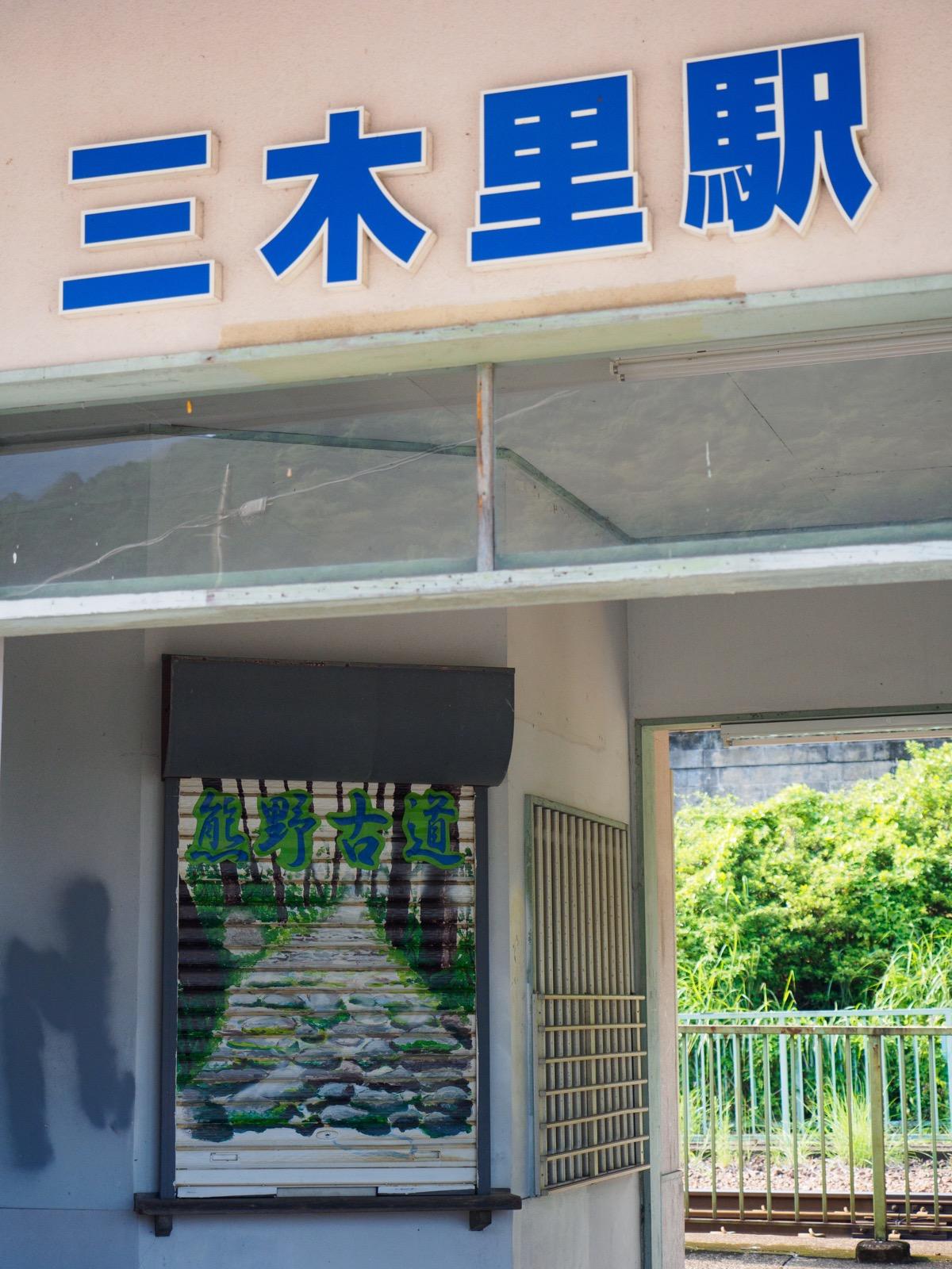 三木里駅の駅舎にある、熊野古道のシャッター
