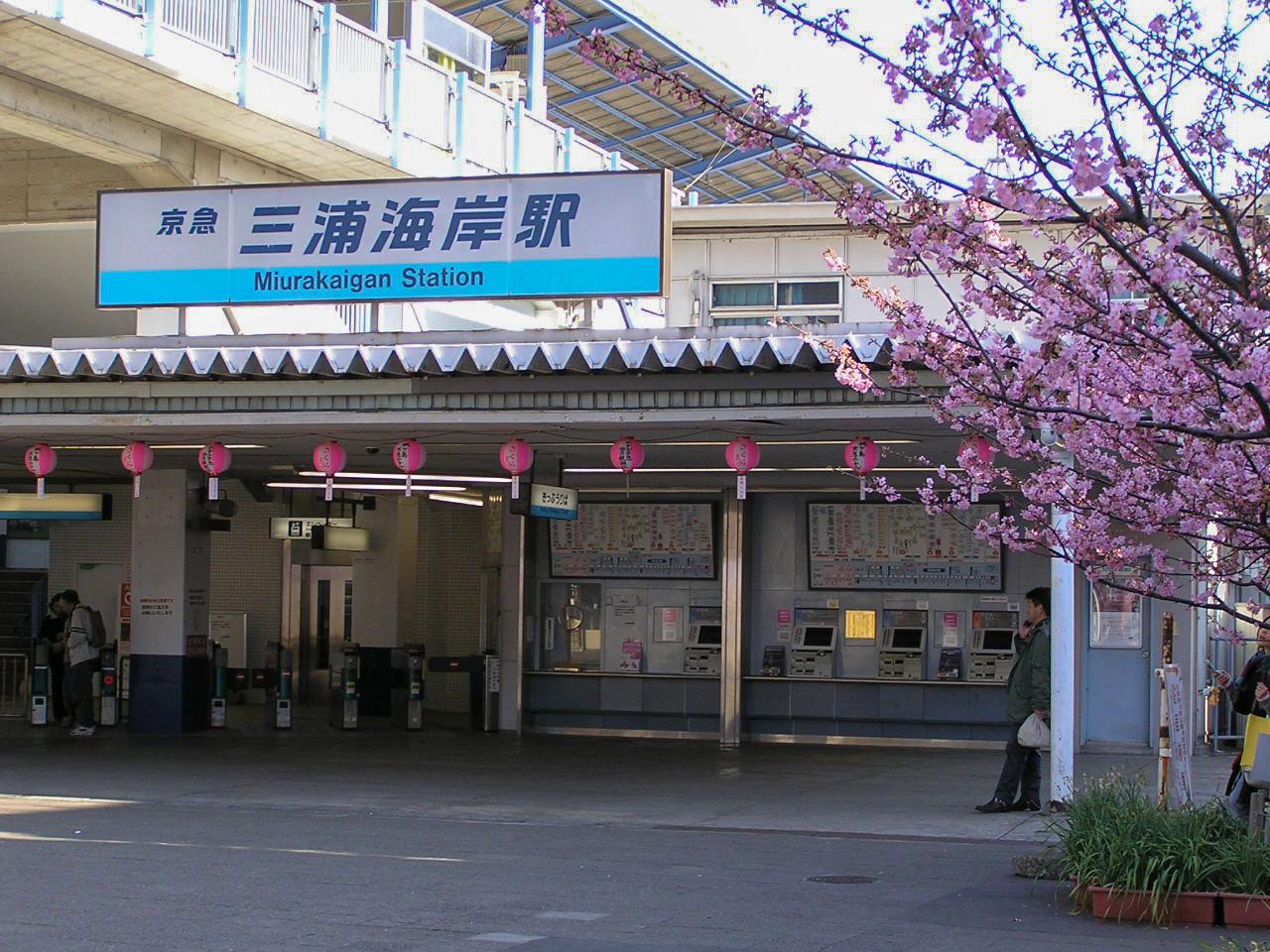 三浦海岸駅