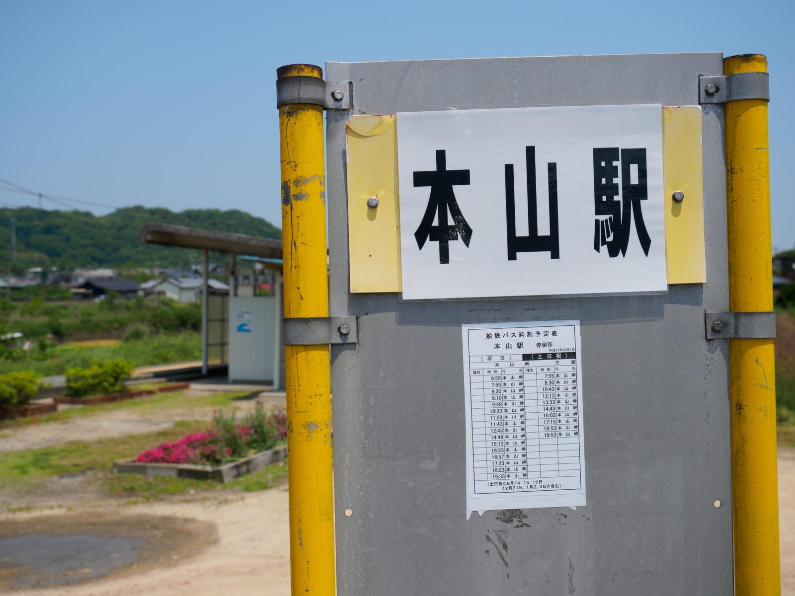 長門本山駅前にある、船木鉄道の本山駅バス停