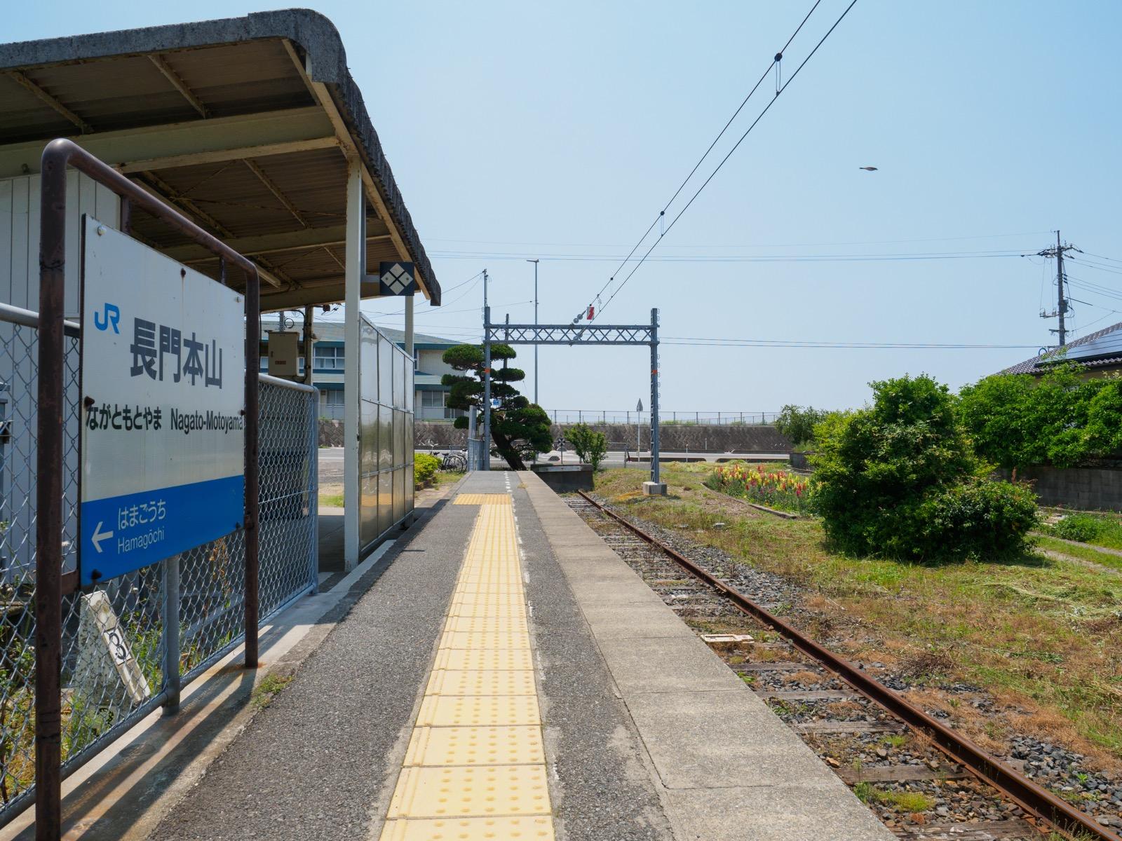 長門本山駅のホーム