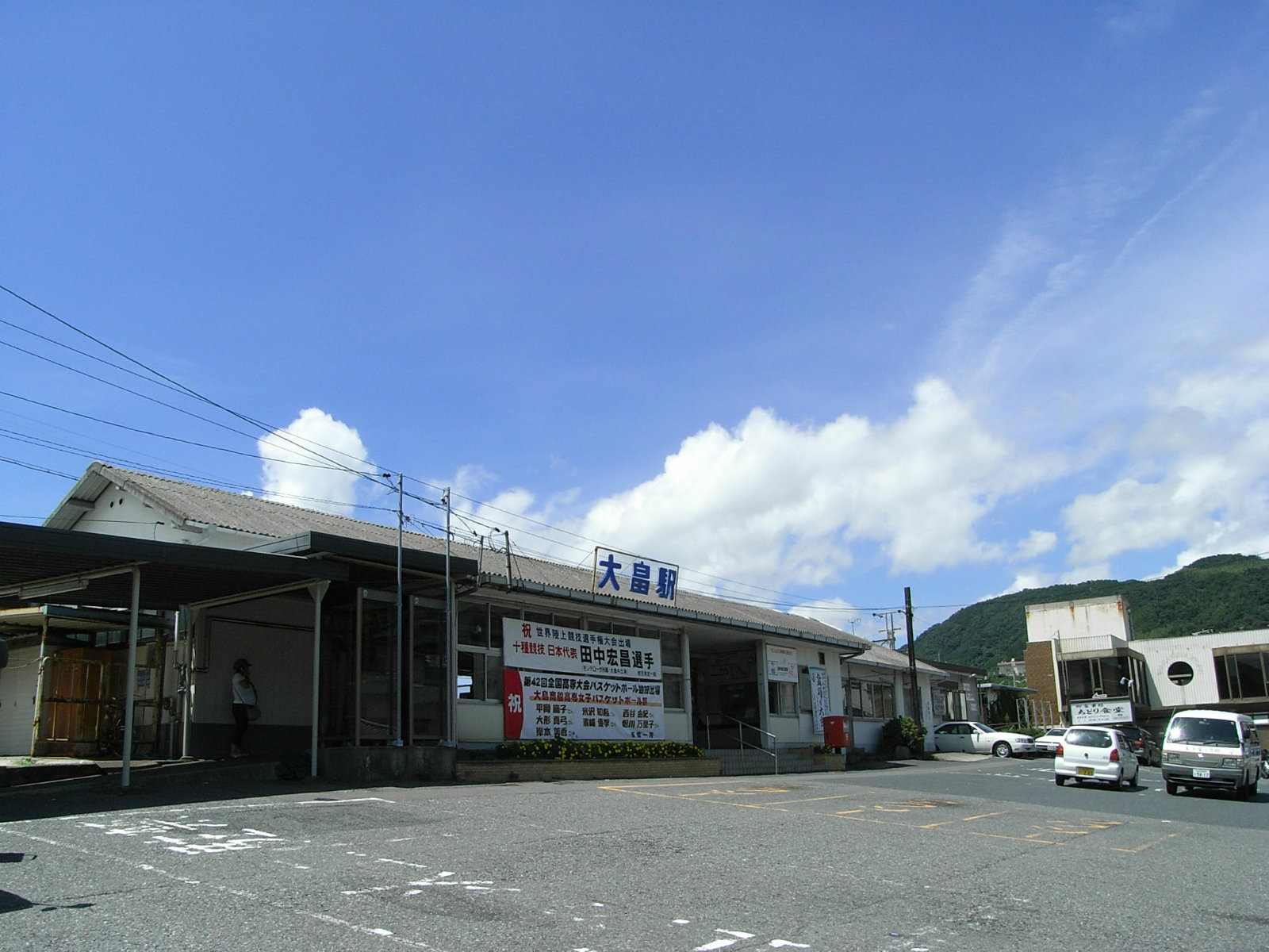 大畠駅の駅舎