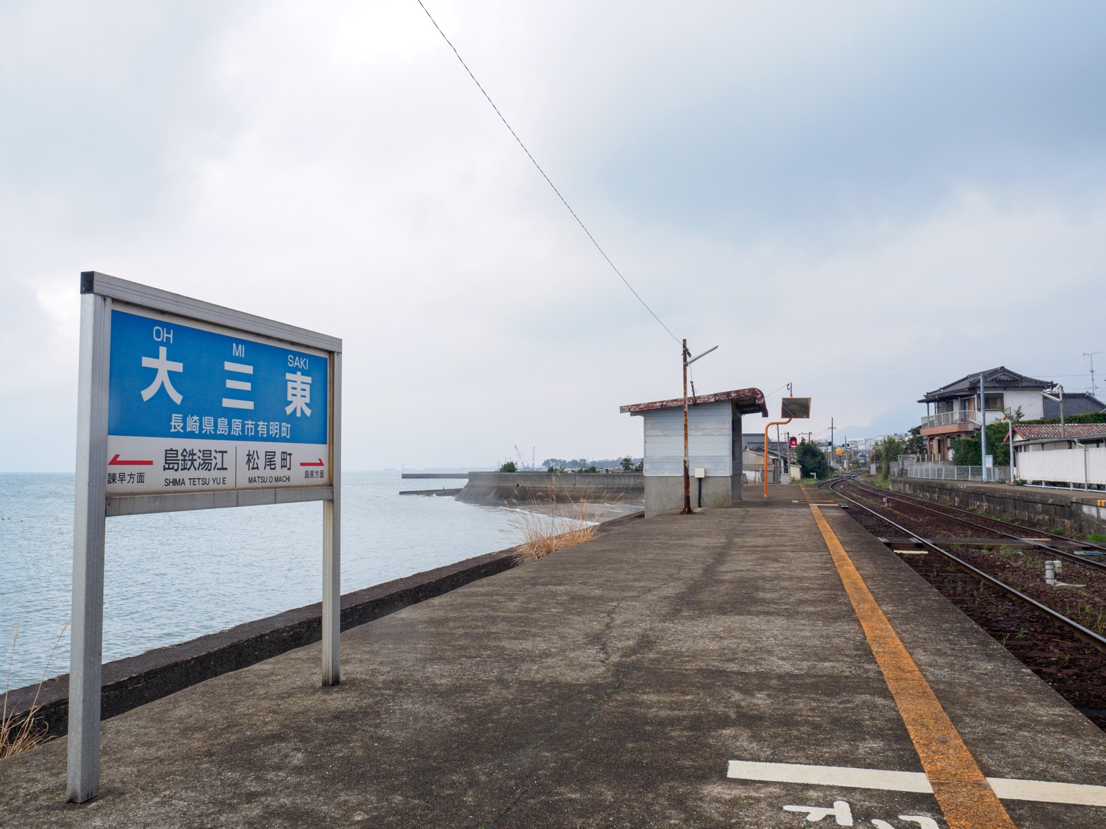 満潮時の大三東駅
