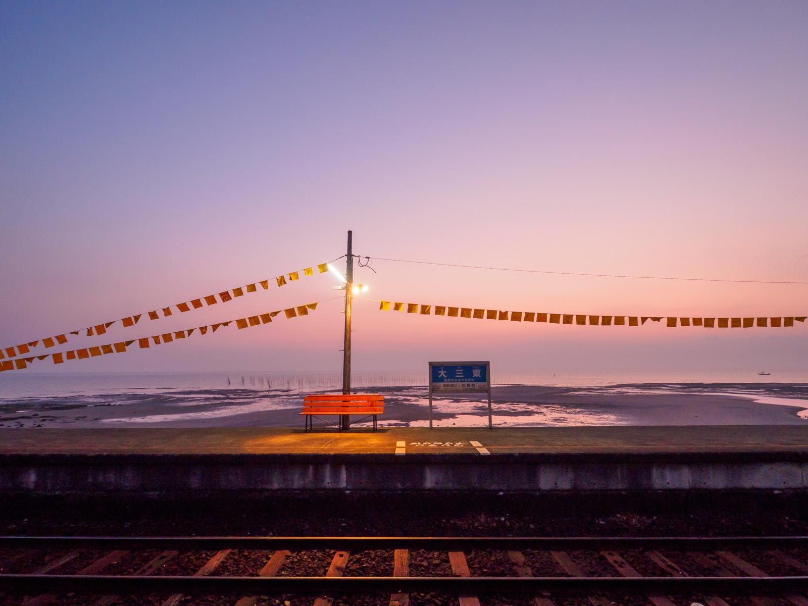 日の出前の大三東駅