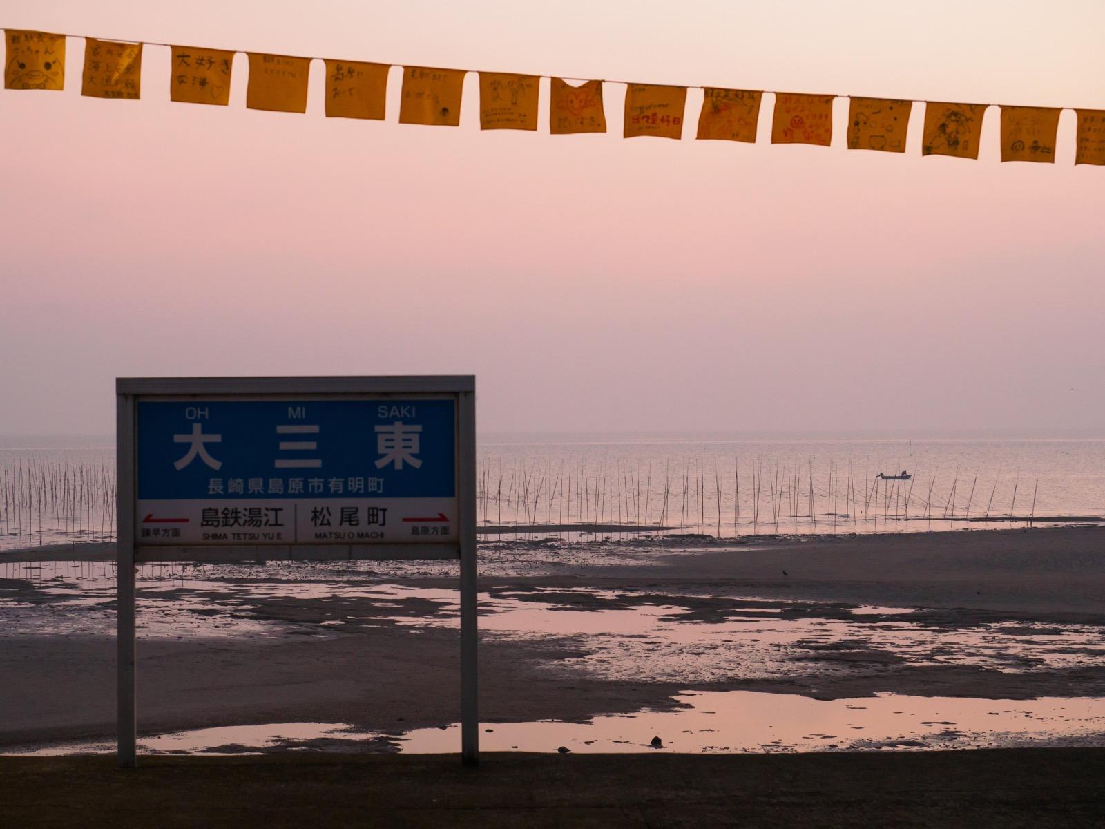 日の出前の大三東駅と有明海の干潟