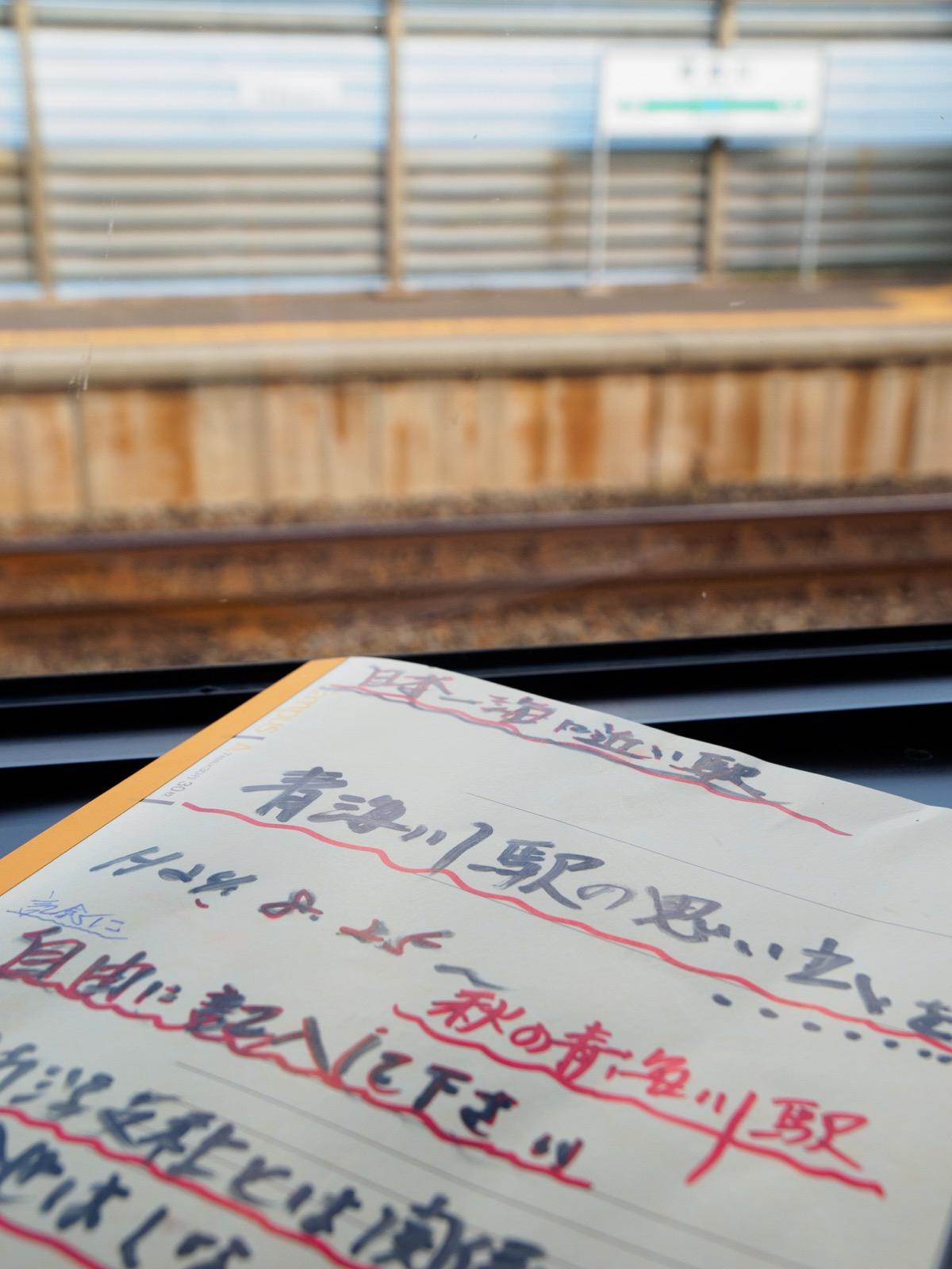 青海川駅の駅ノート