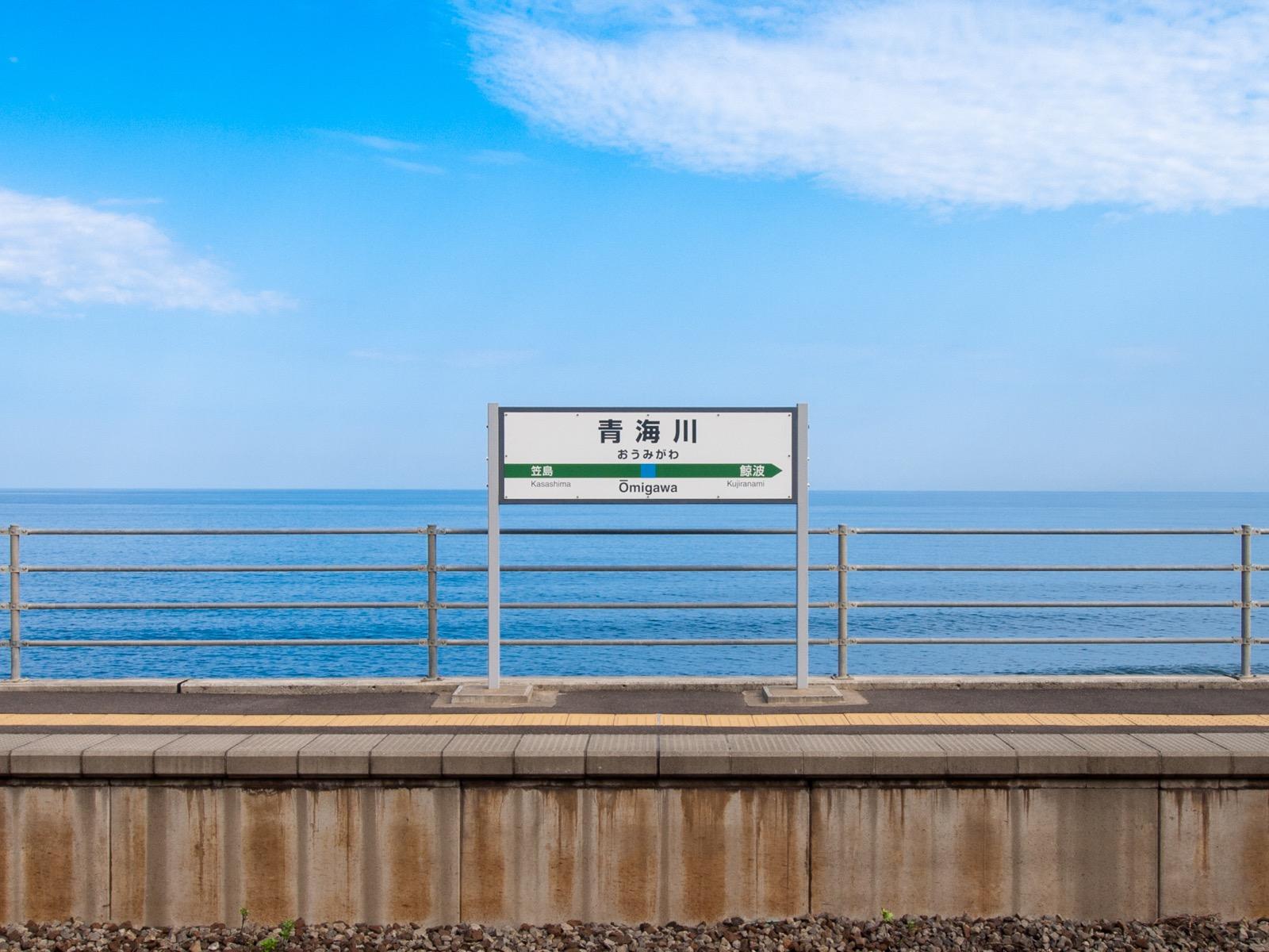 青海川駅のホームと日本海