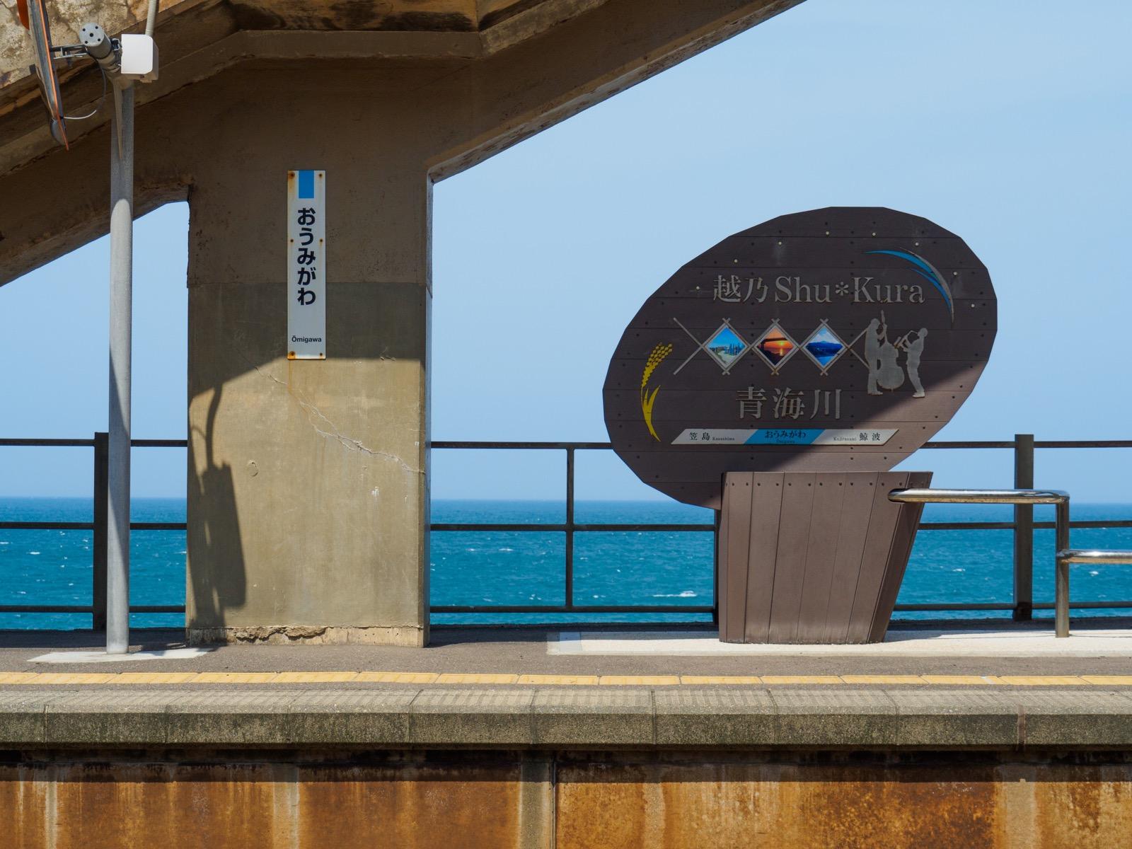青海川駅にある、観光列車「越乃Shu*Kura」運行に合わせて設置された看板
