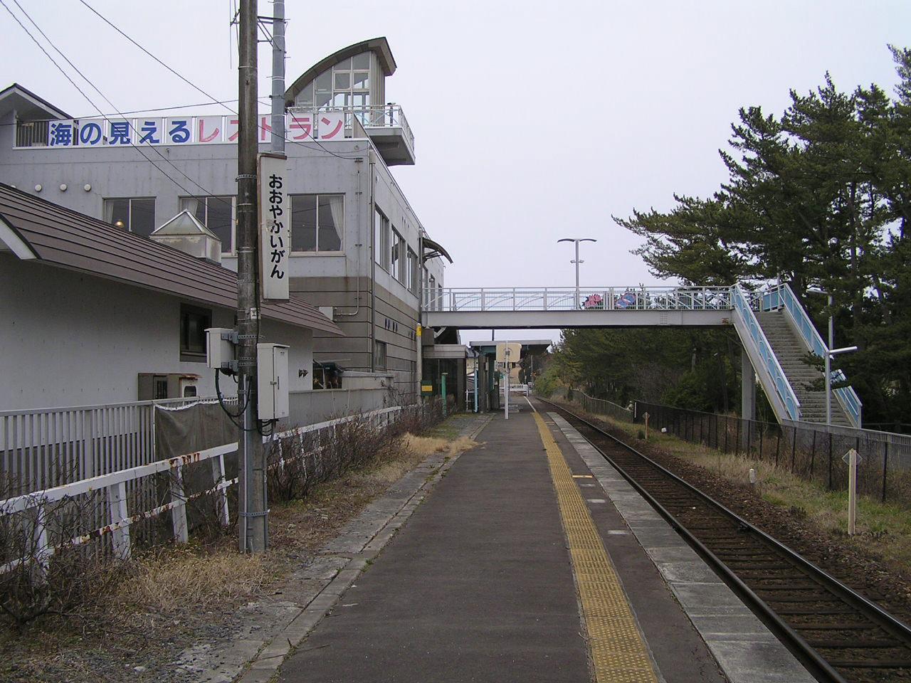 大谷海岸駅