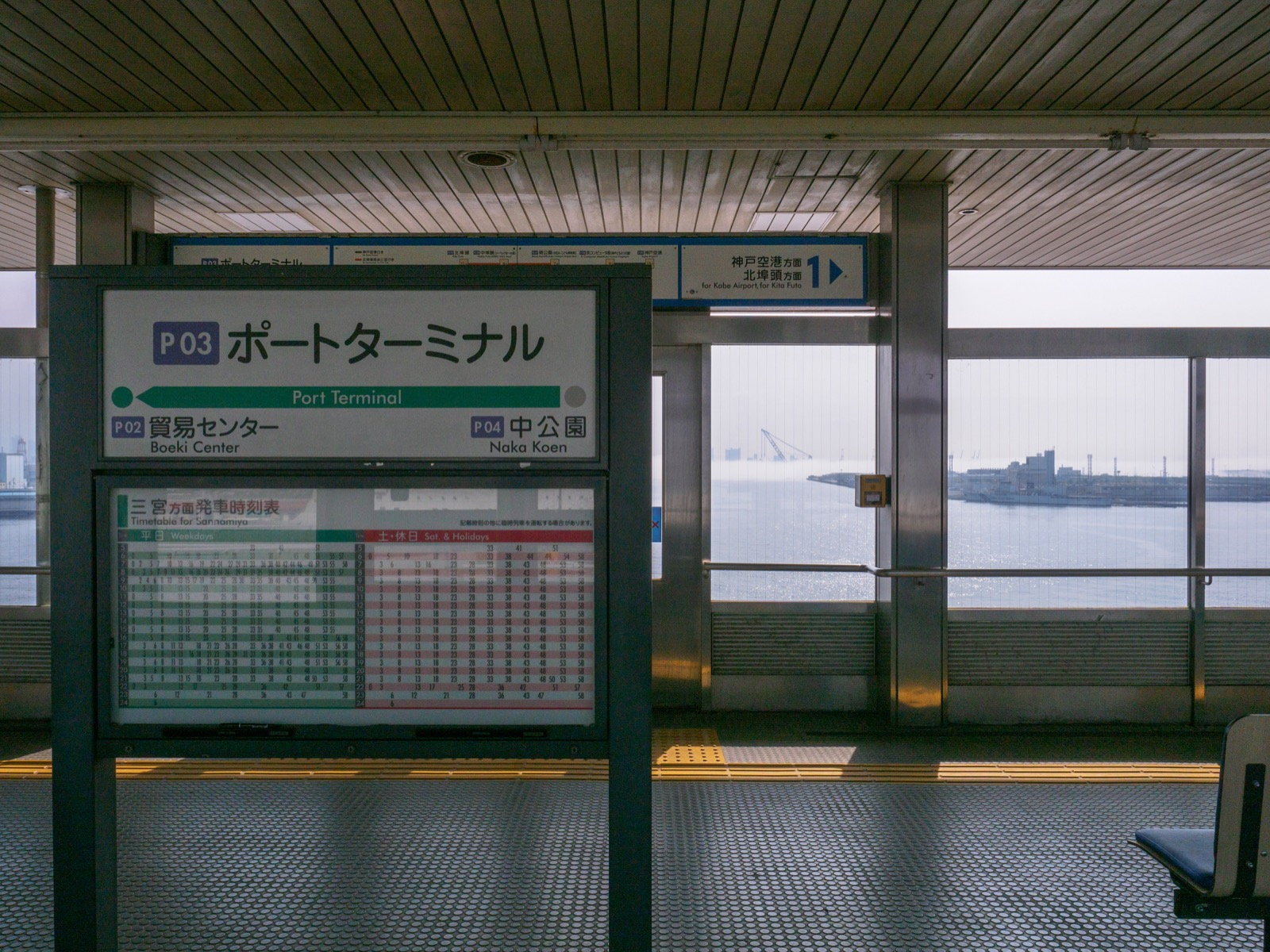 ポートターミナル駅のホームと神戸港