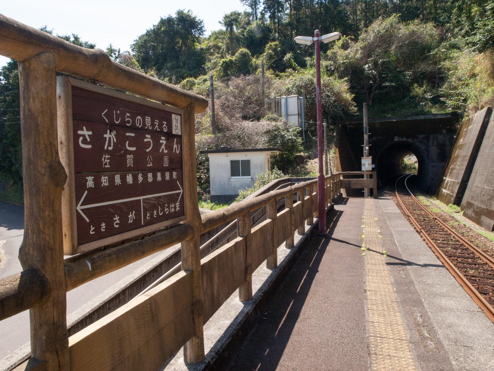 佐賀公園駅