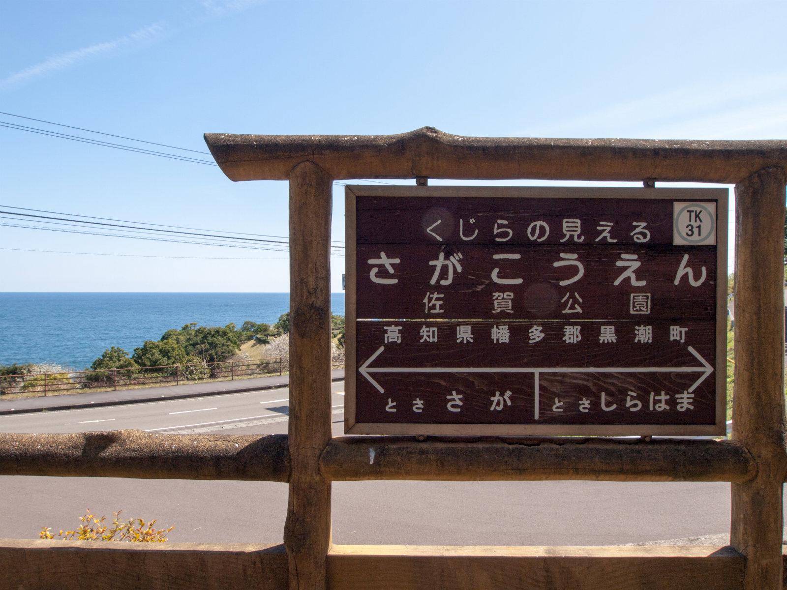 「くじらの見える佐賀公園(駅)」。