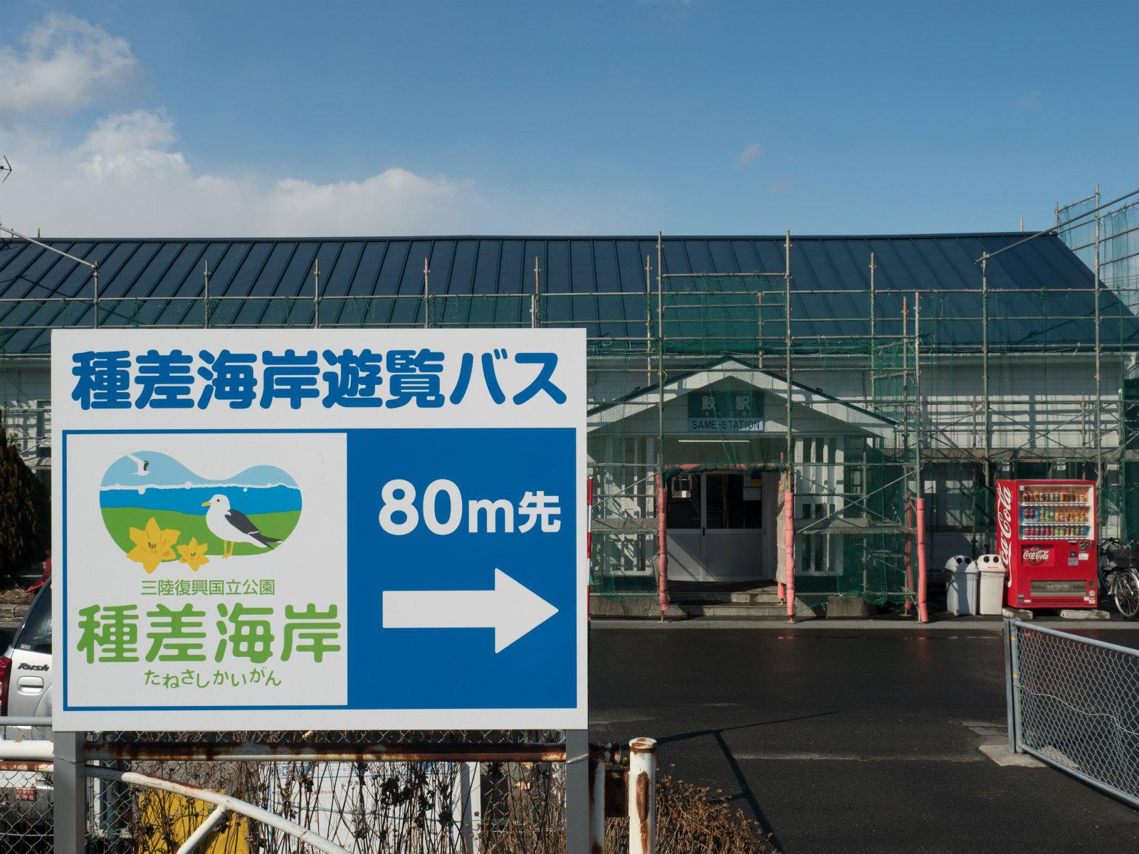 鮫駅前にある、種差海岸遊覧バスの看板