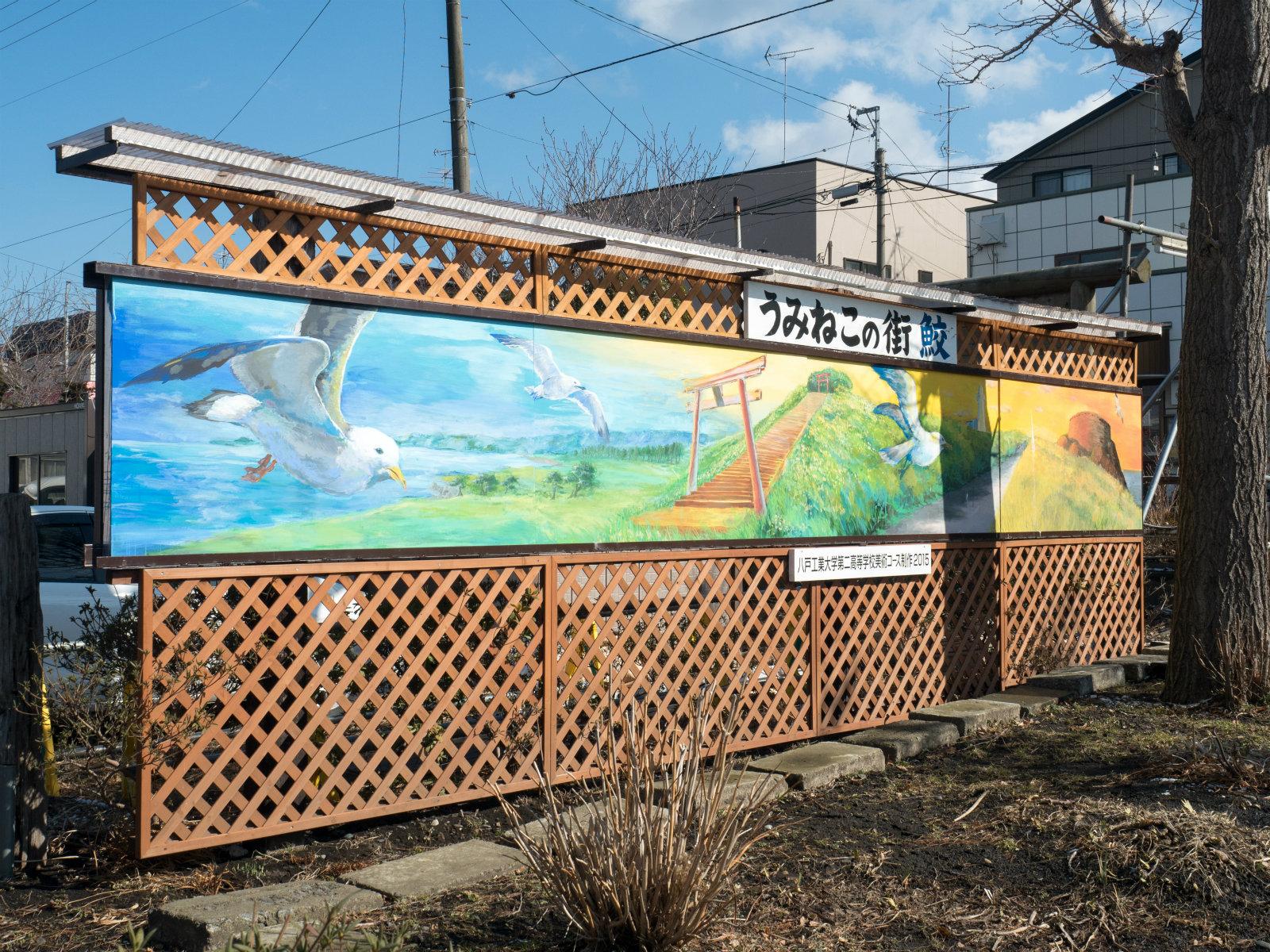 鮫駅前の壁画