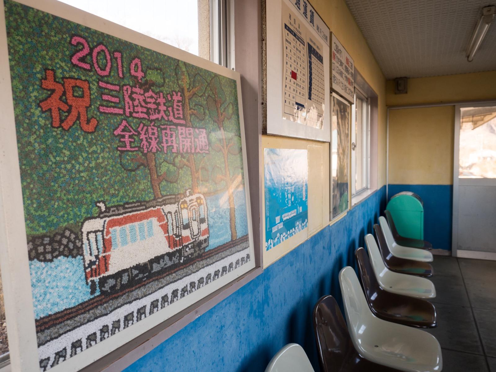 三陸駅の待合室