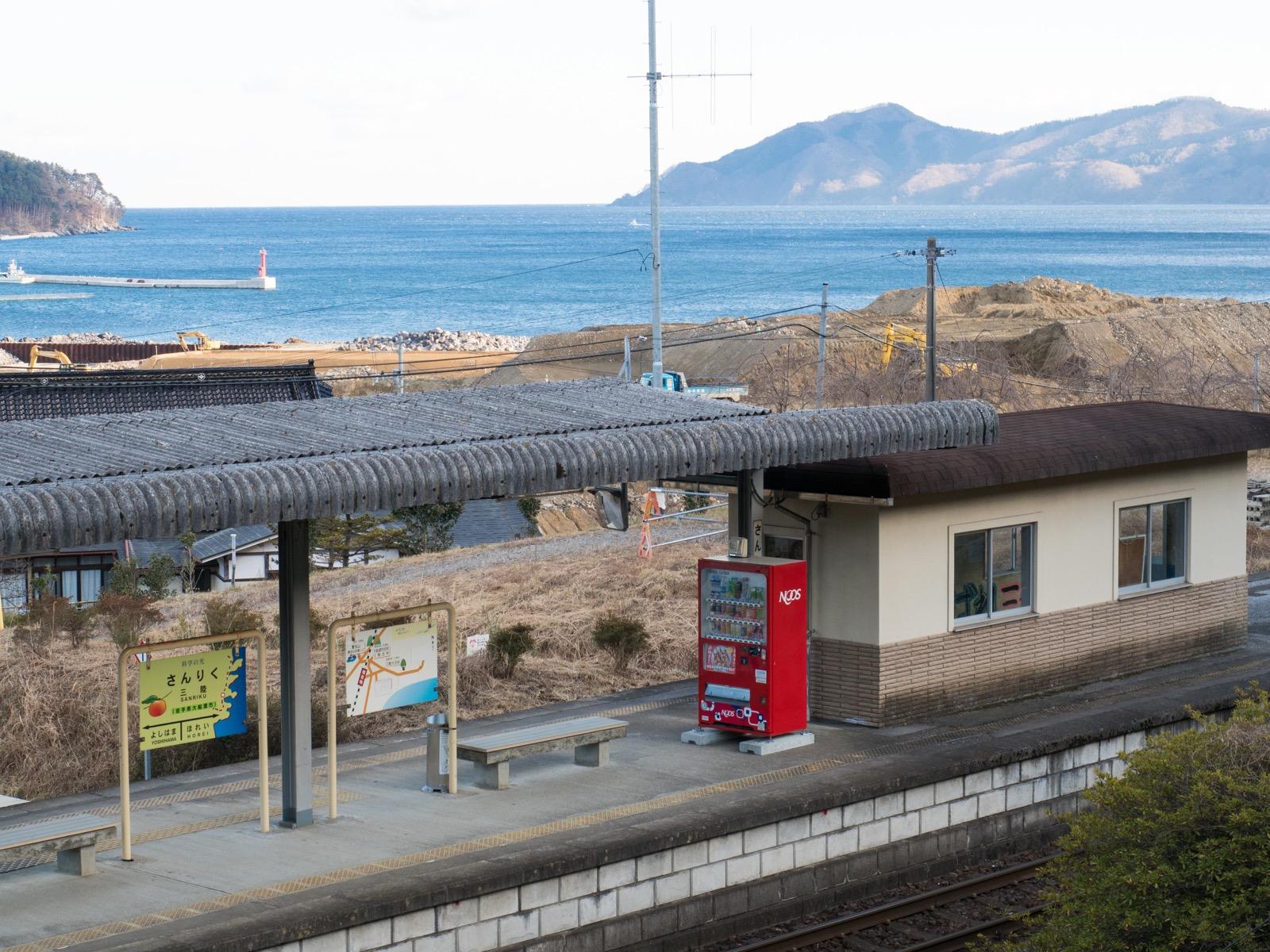 三陸駅と越喜来湾