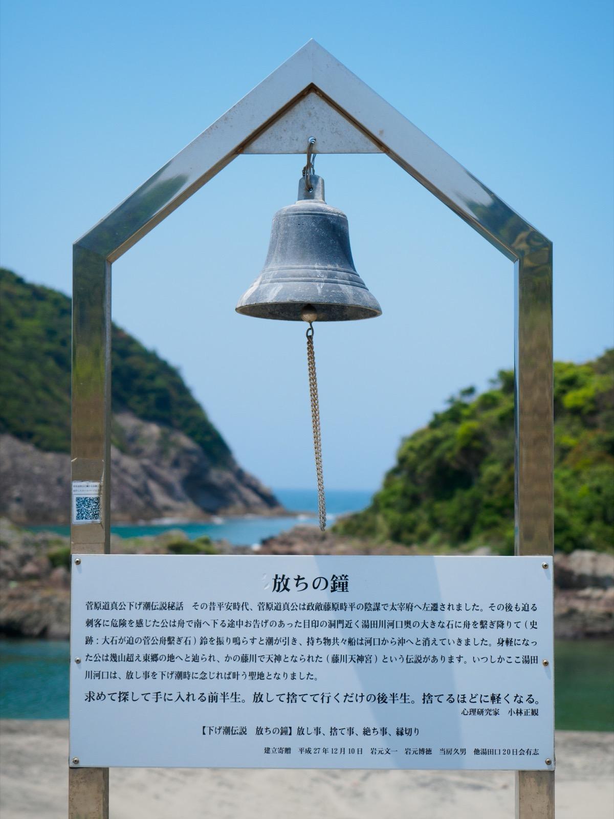 薩摩高城駅のビーチにある「放ちの鐘」