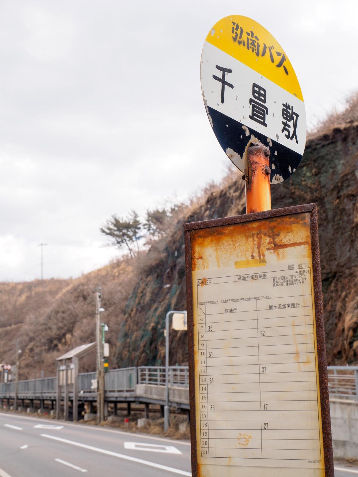 弘南バスの千畳敷バス停