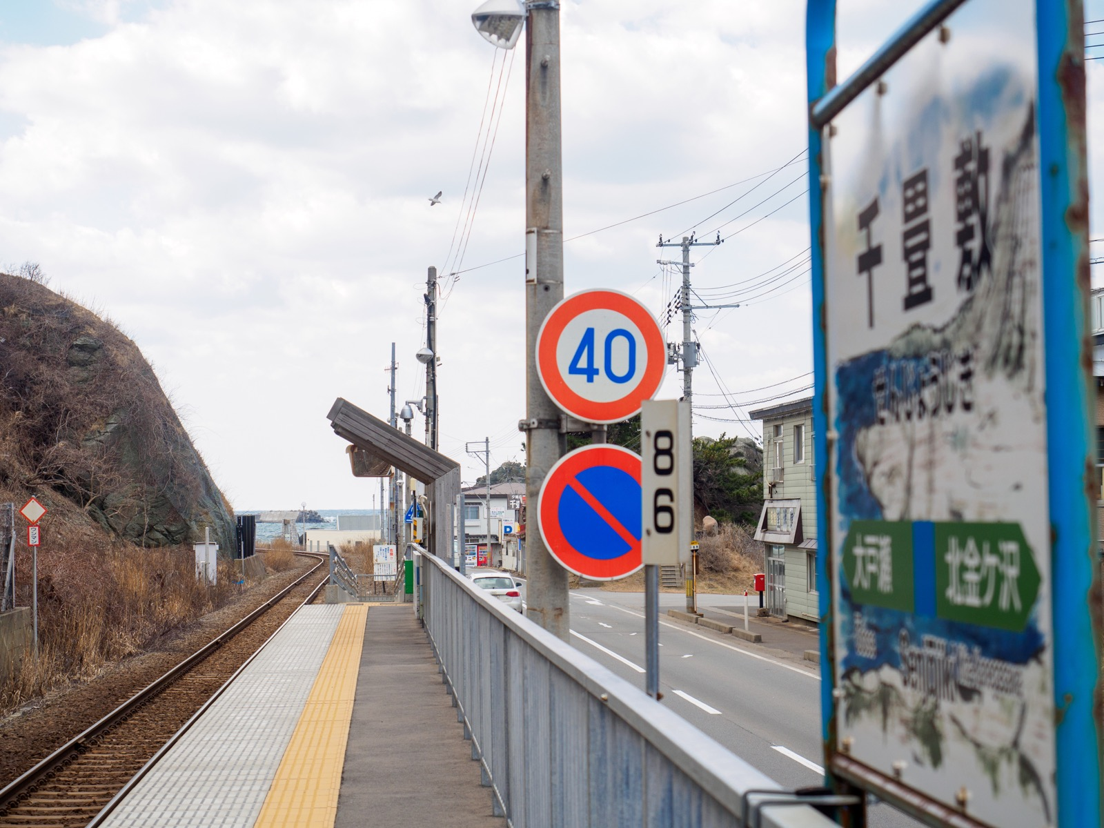 千畳敷駅のホーム