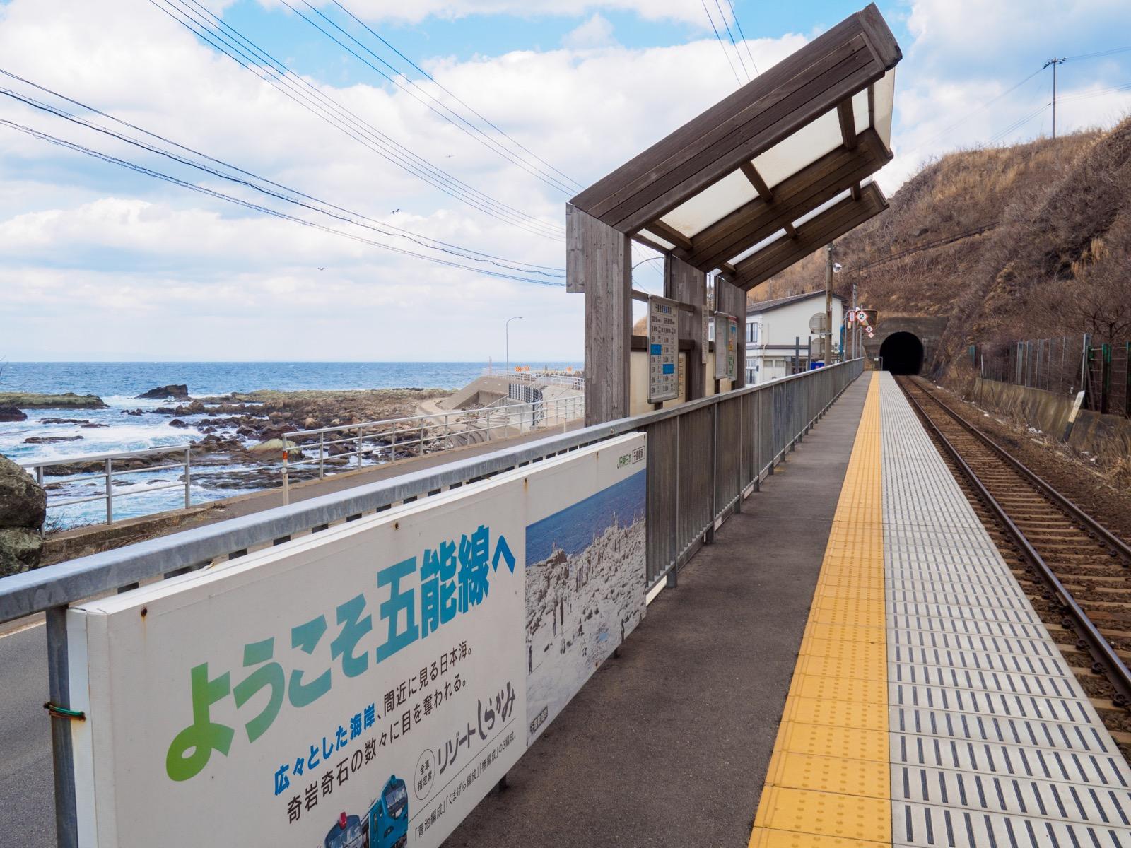 千畳敷駅のホームと千畳敷海岸