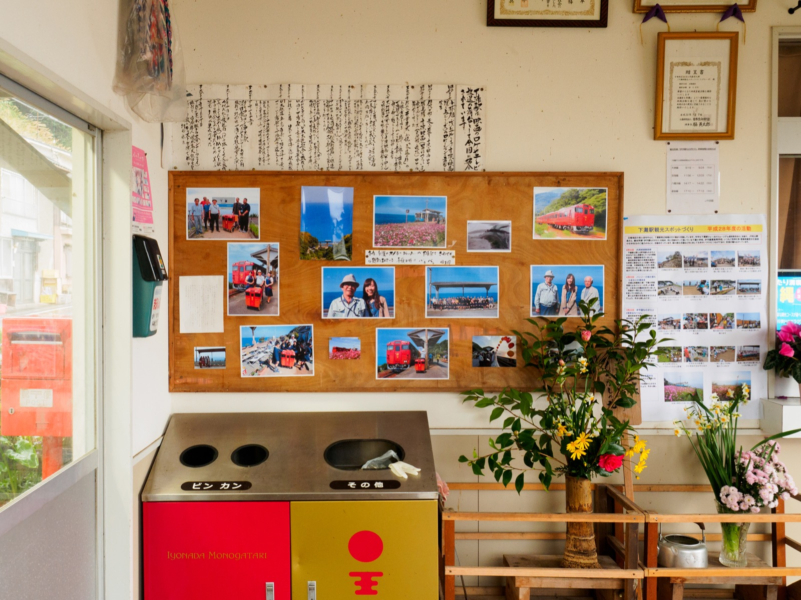 下灘駅の待合室(写真・生け花・ロケ年表)