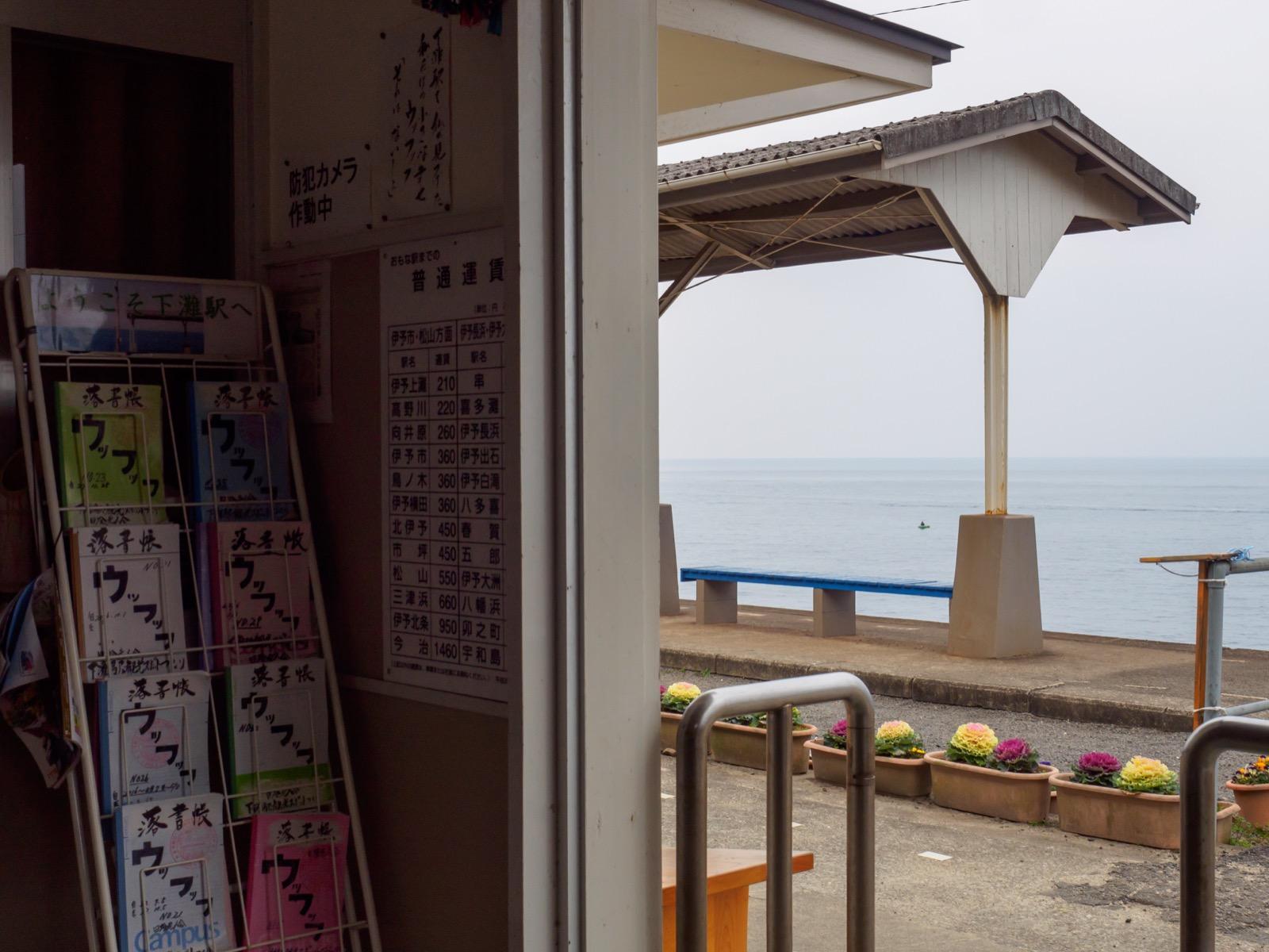 下灘駅の「駅ノート」