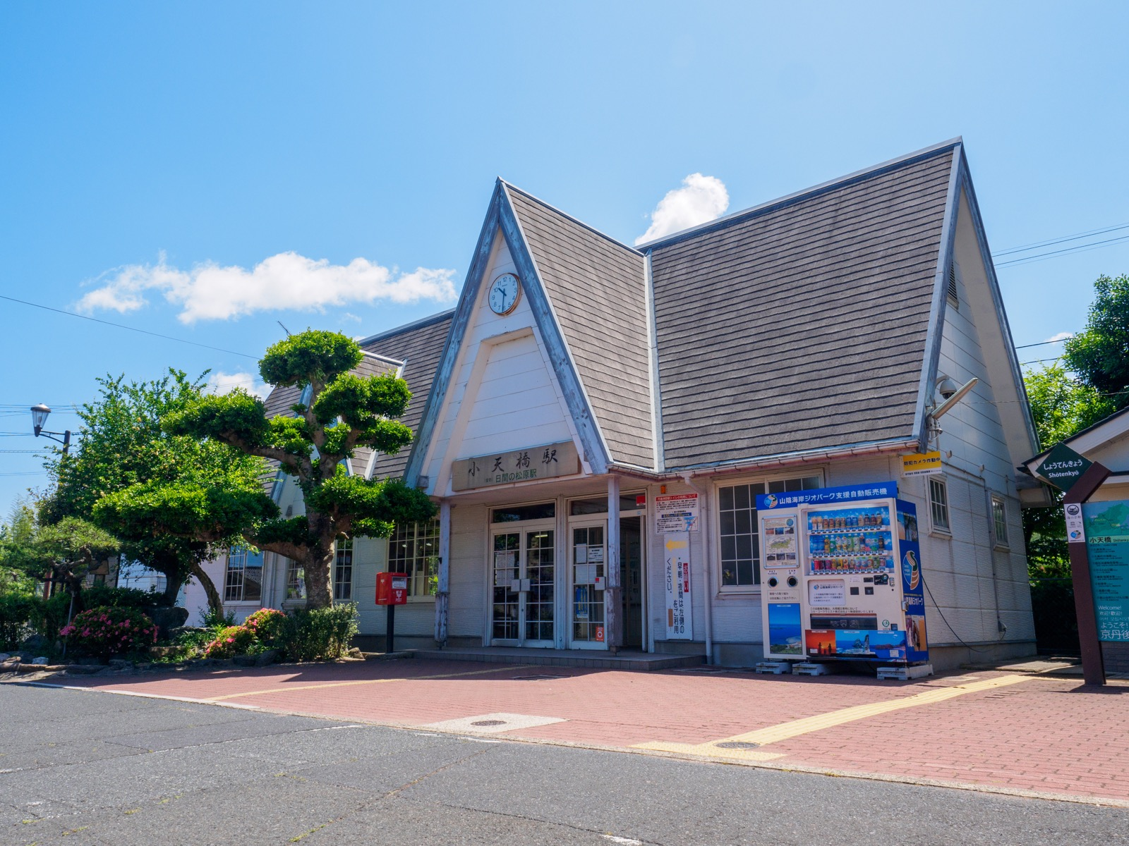 小天橋駅の駅舎