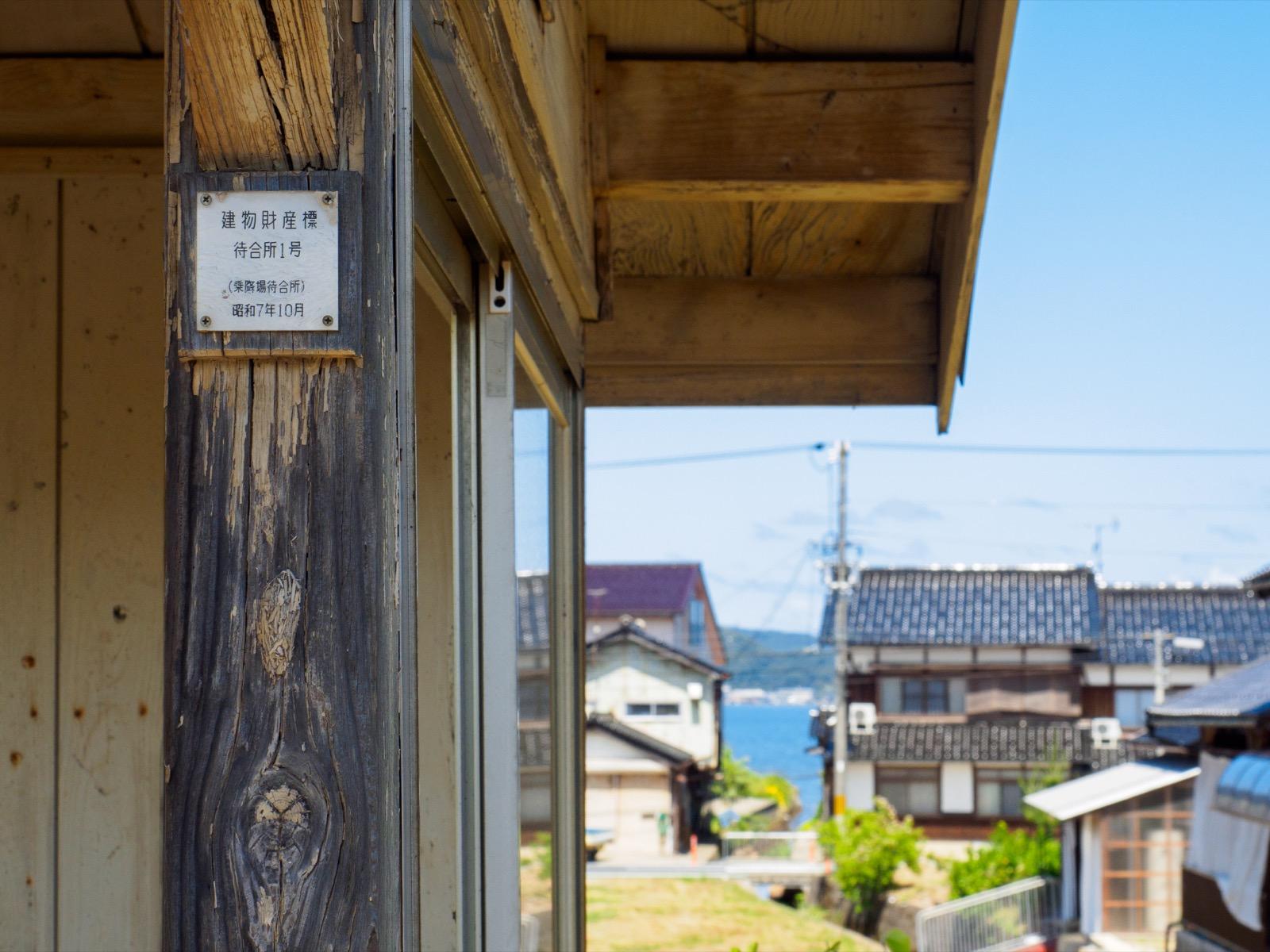 小天橋駅の待合室