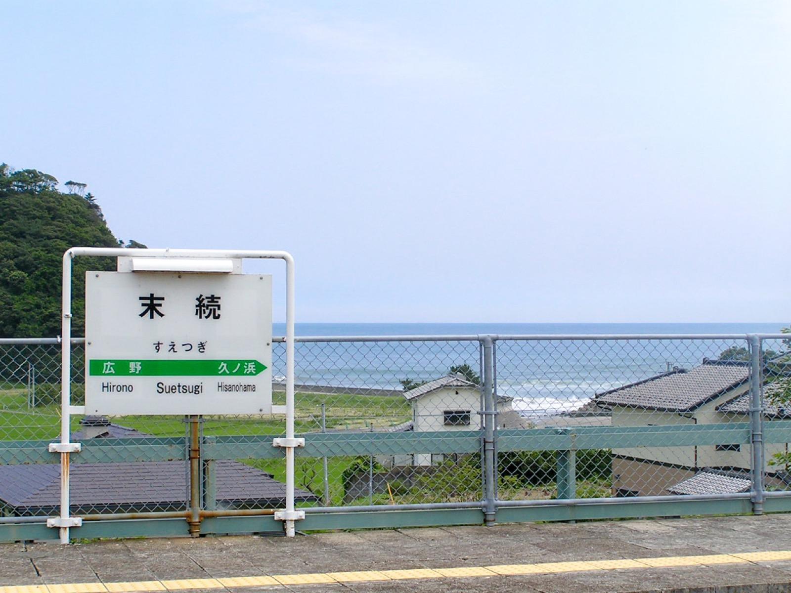 末続駅のホームから見る太平洋(2005年7月)